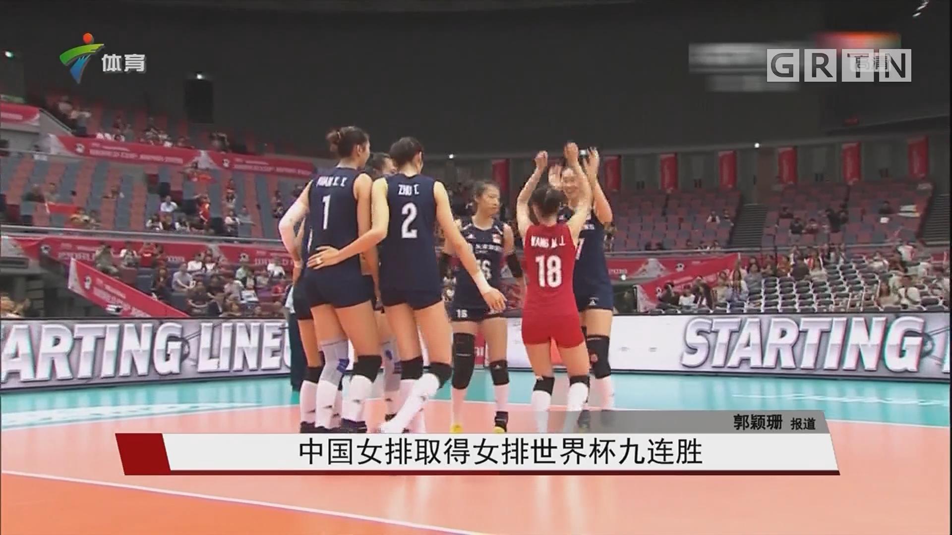 中国女排取得女排世界杯九连胜