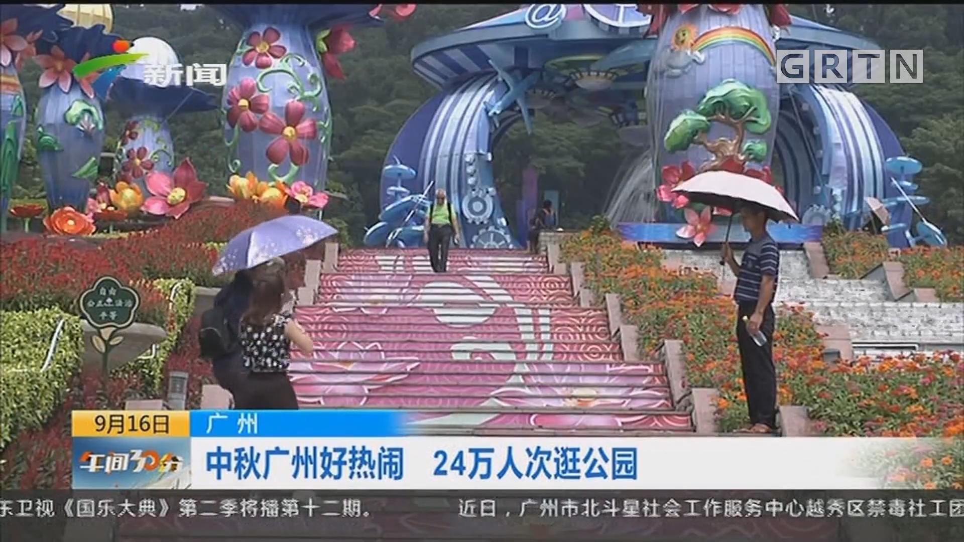 广州:中秋广州好热闹 24万人次逛公园