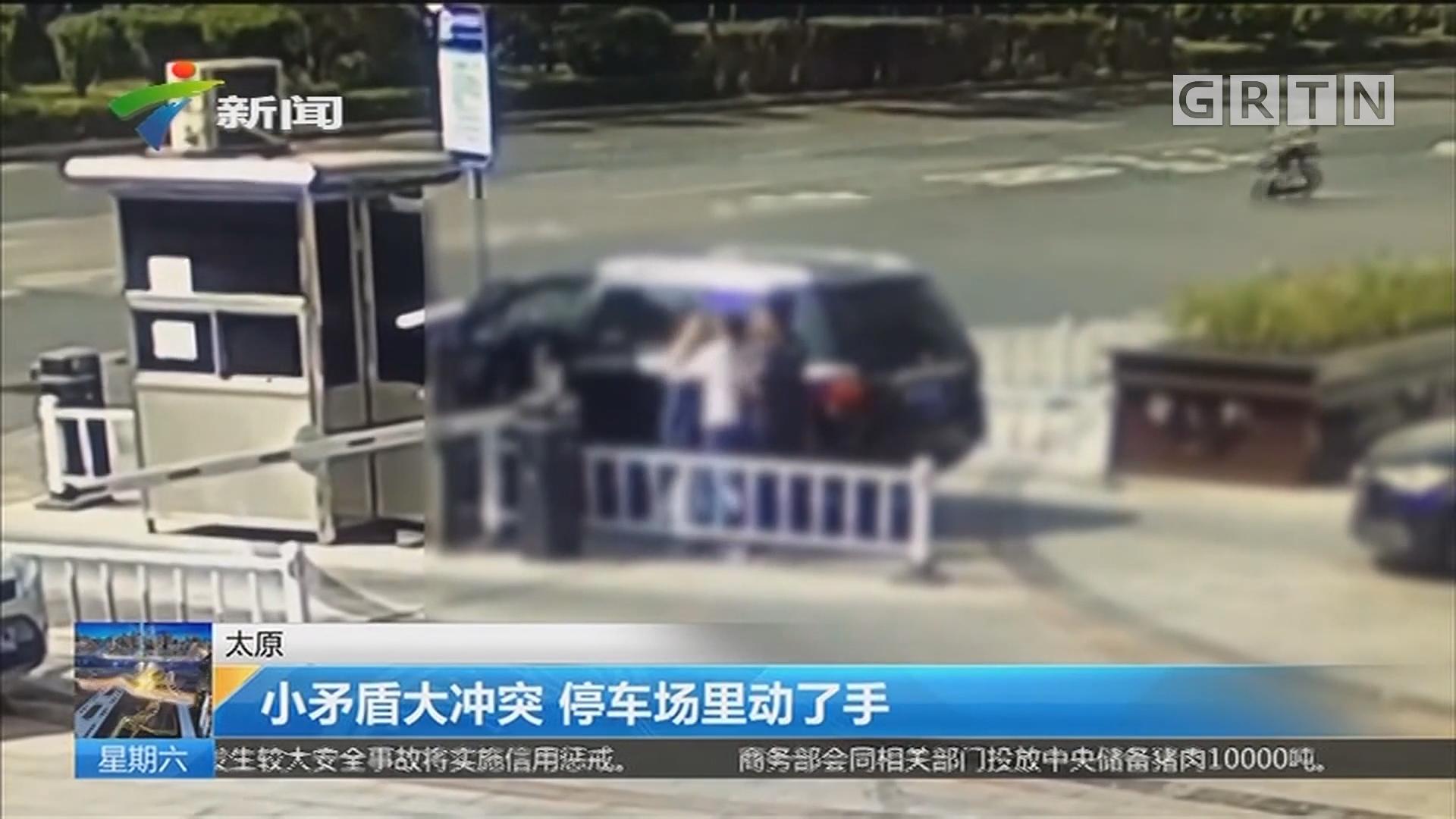 太原:小矛盾大冲突 停车场里动了手