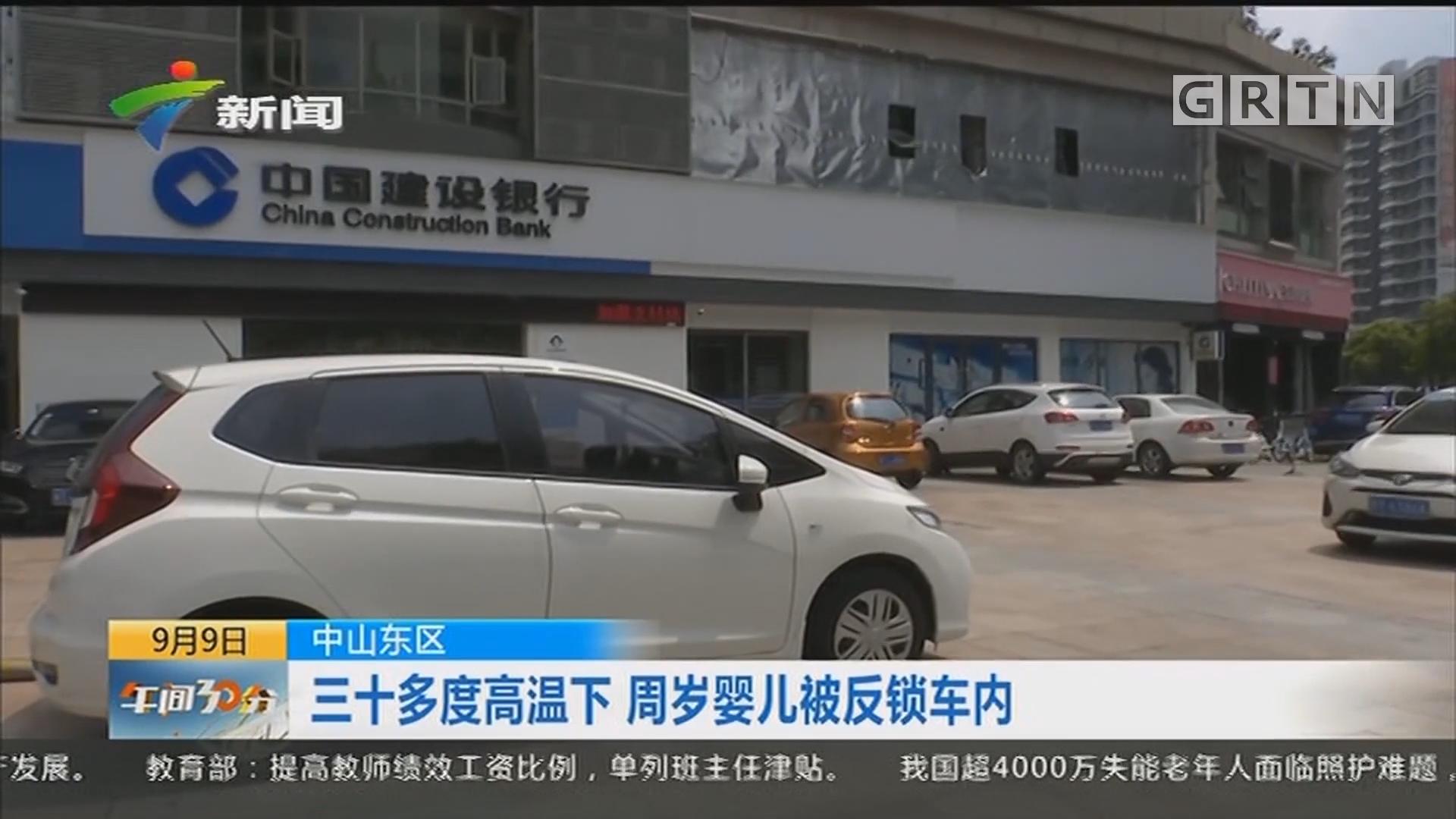 中山东区:三十多度高温下 周岁婴儿被反锁车内