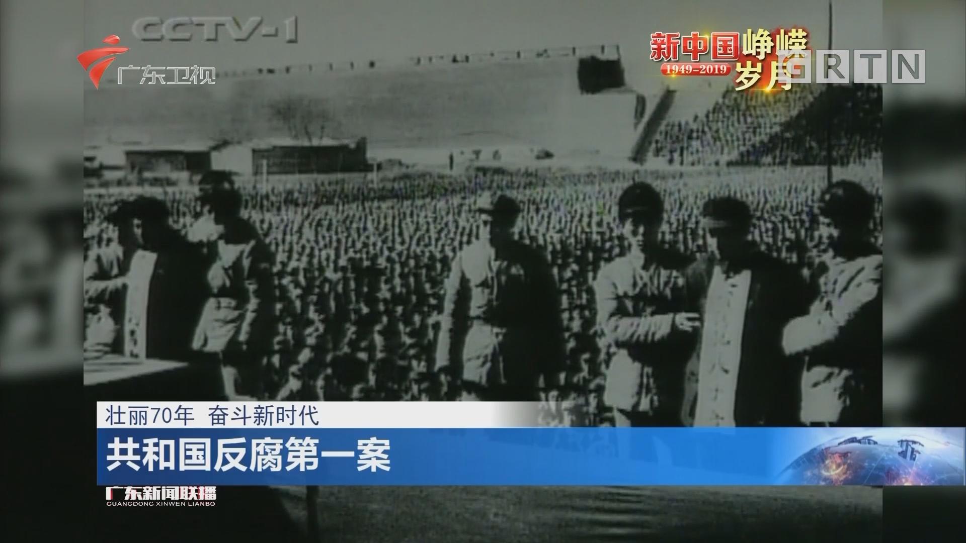 壮丽70年 奋斗新时代:共和国反腐第一案