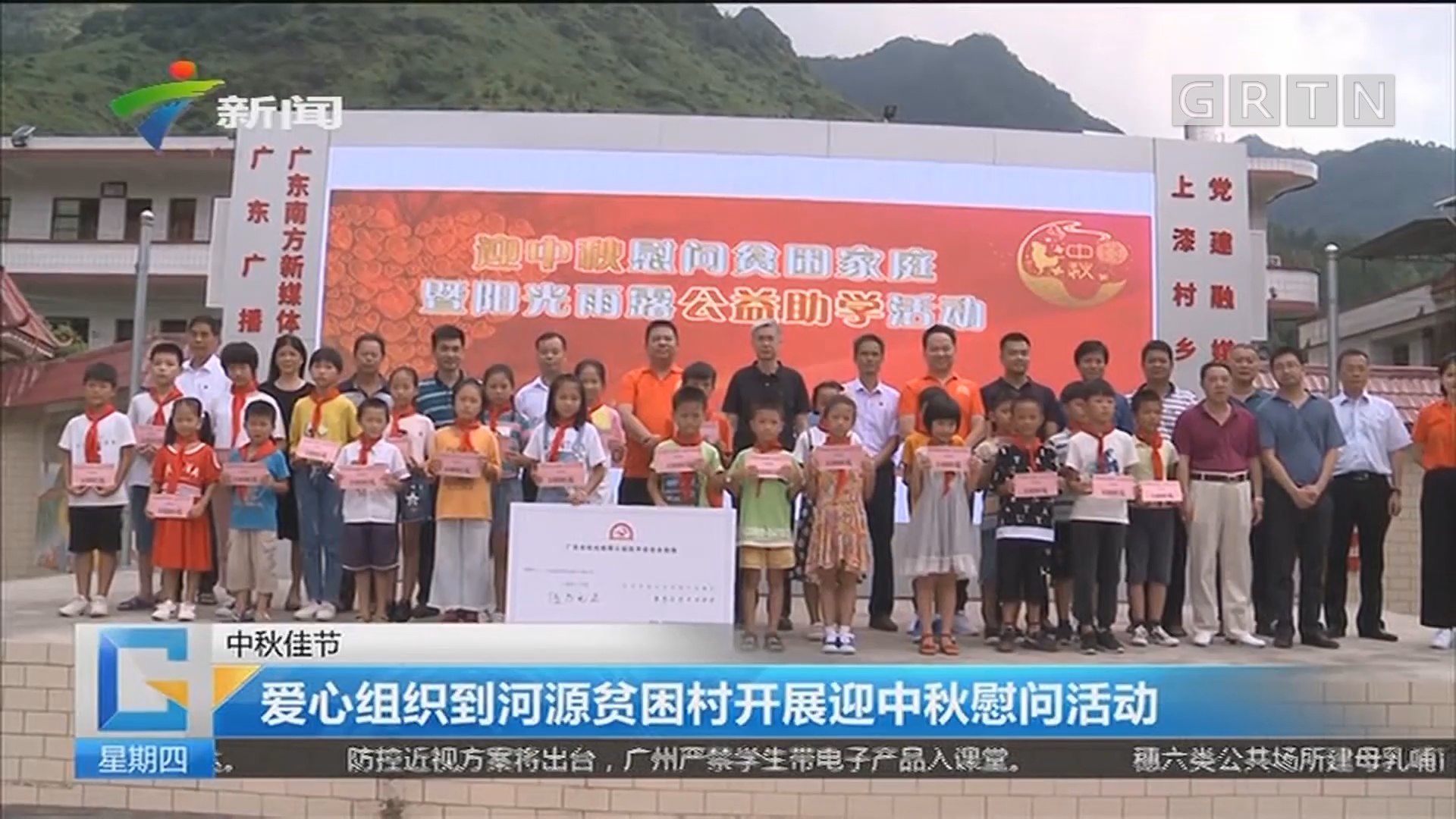 中秋佳节 爱心组织到河源贫困村开展迎中秋慰问活动