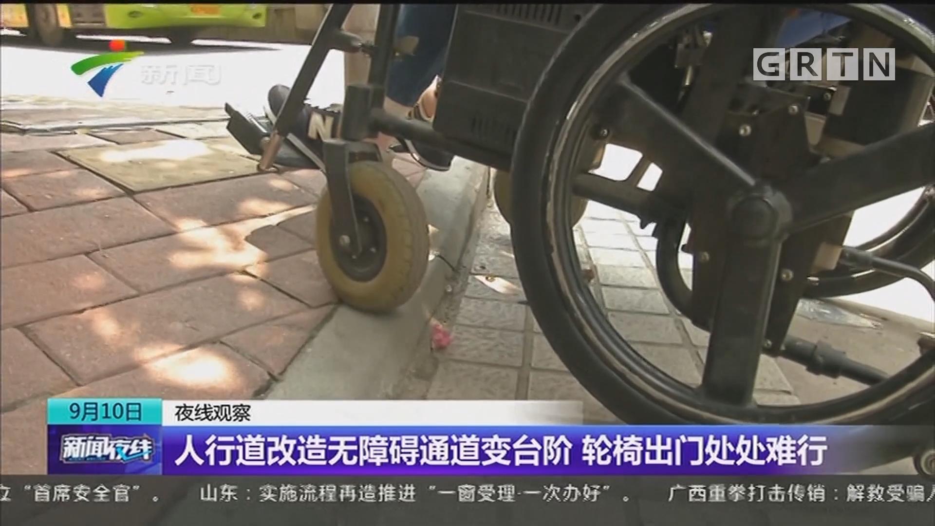 人行道改造无障碍通道变台阶 轮椅出门处处难行