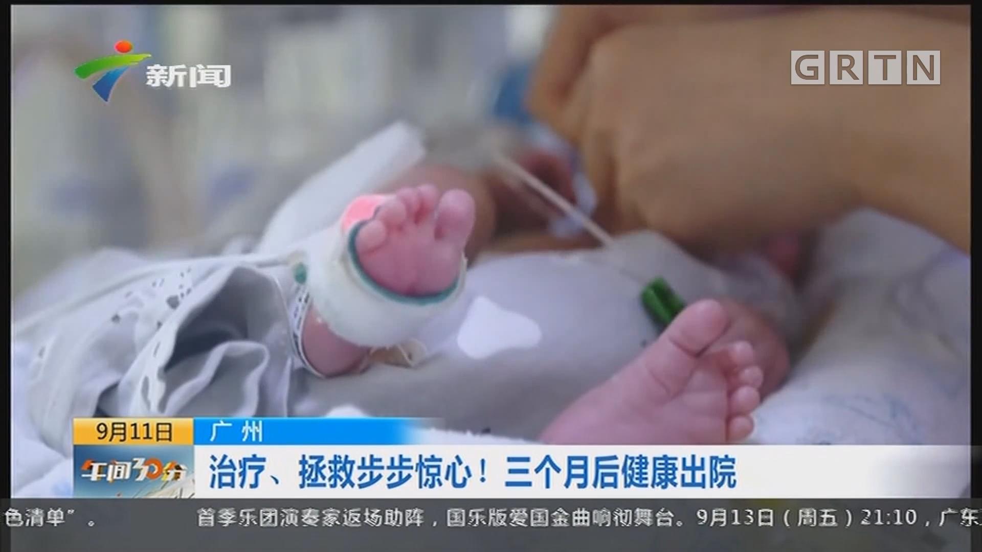 """广州:出生仅一斤多 超早产""""巴掌宝宝""""奇迹存活"""