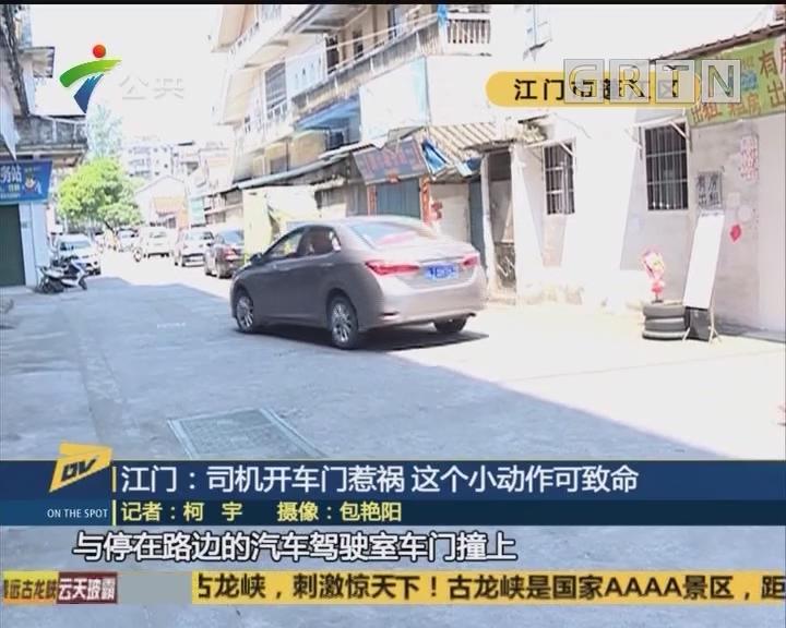 (DV現場)江門:司機開車門惹禍 這個小動作可致命