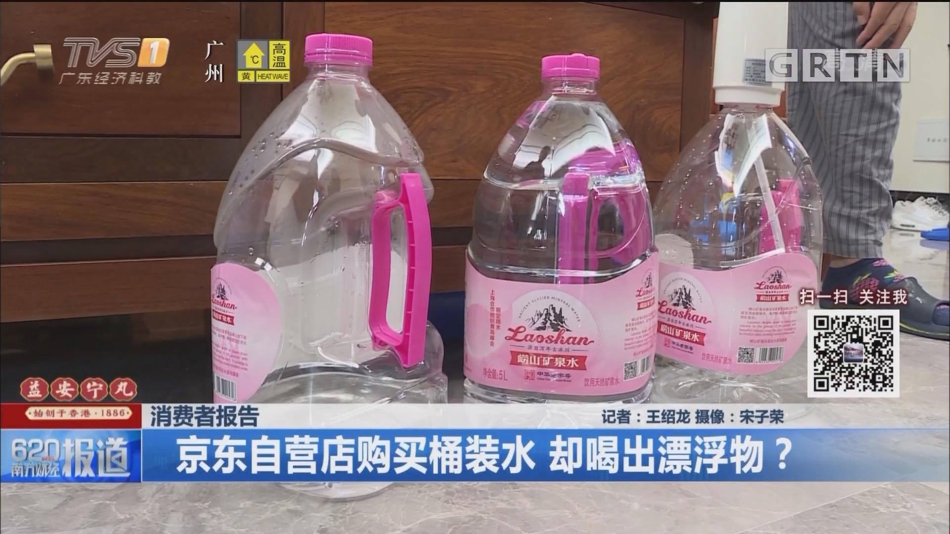 消费者报告:京东自营店购买桶装水 却喝出漂浮物?