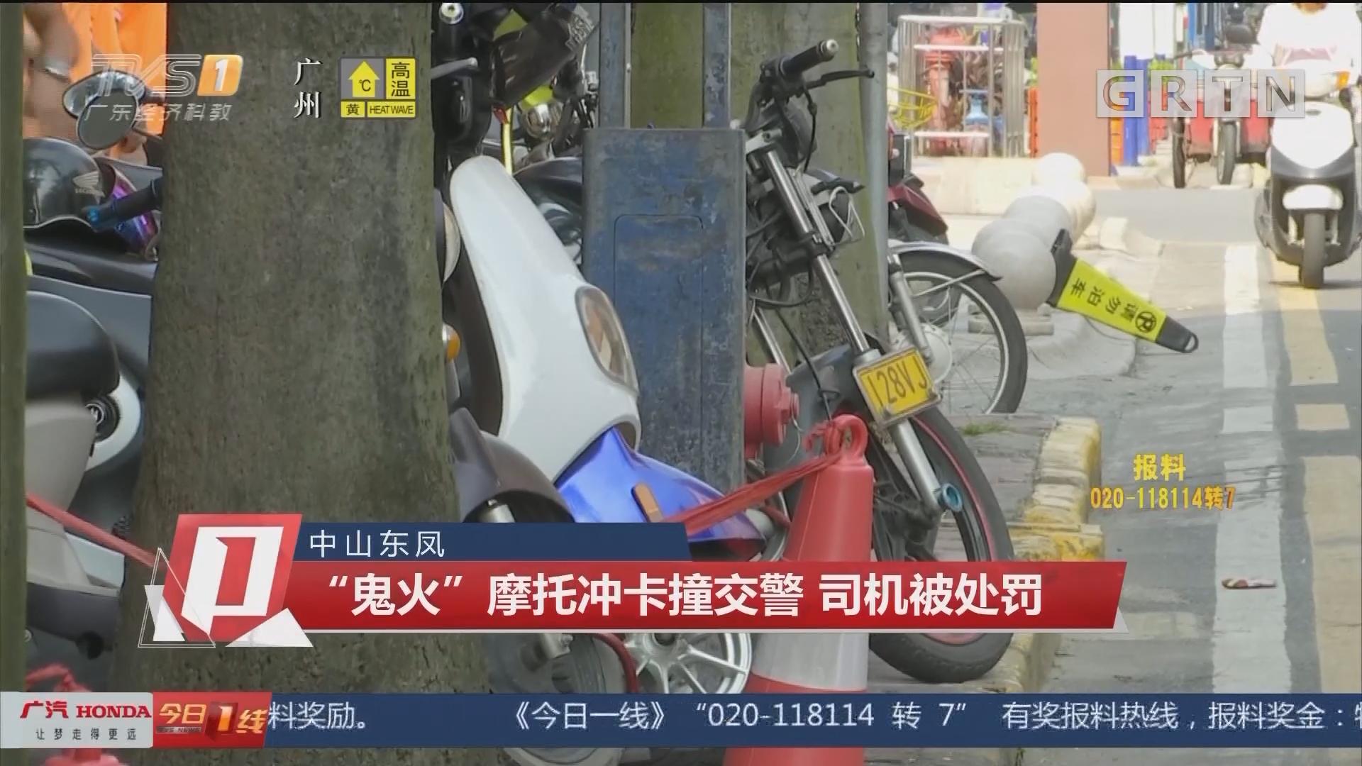 """中山东凤 """"鬼火""""摩托冲卡撞交警 司机被处罚"""