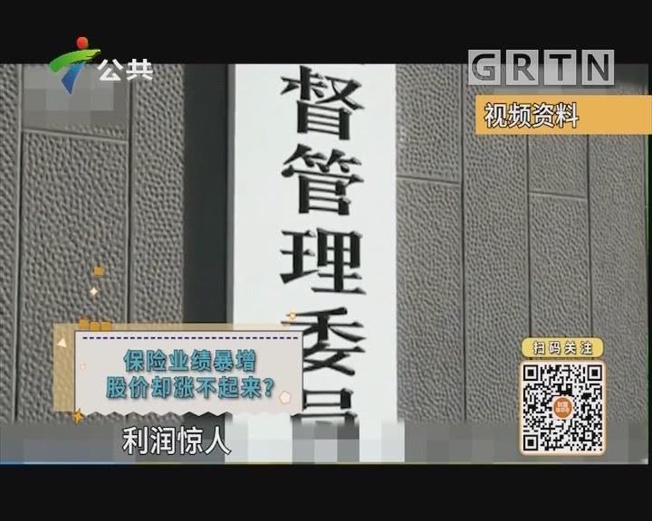 [2019-09-04]财富维他命:保险业绩暴增 股价却涨不起来?