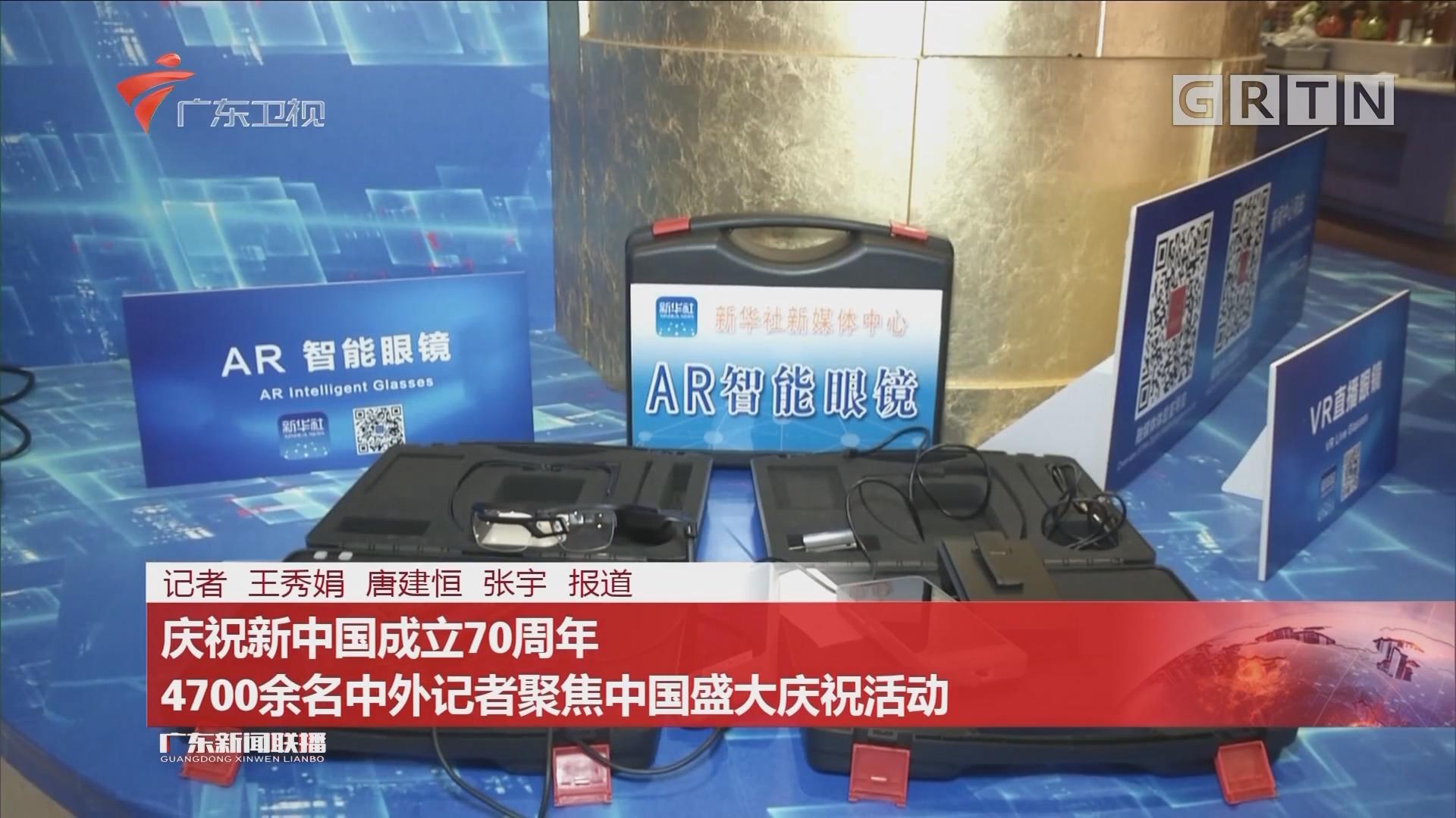 庆祝新中国成立70周年 4700余名中外记者聚焦中国盛大庆祝活动