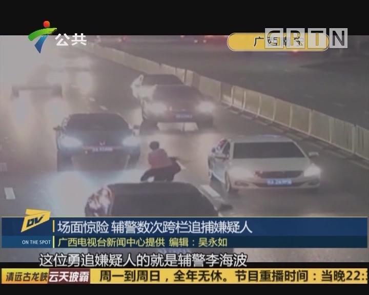 (DV現場)場面驚險 輔警數次跨欄追捕嫌疑人