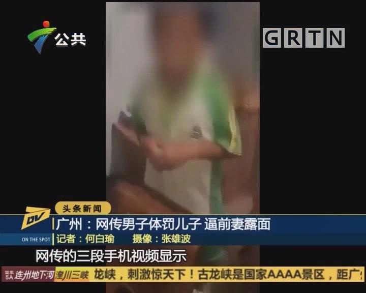 (DV现场)广州:网传男子体罚儿子 逼前妻露面