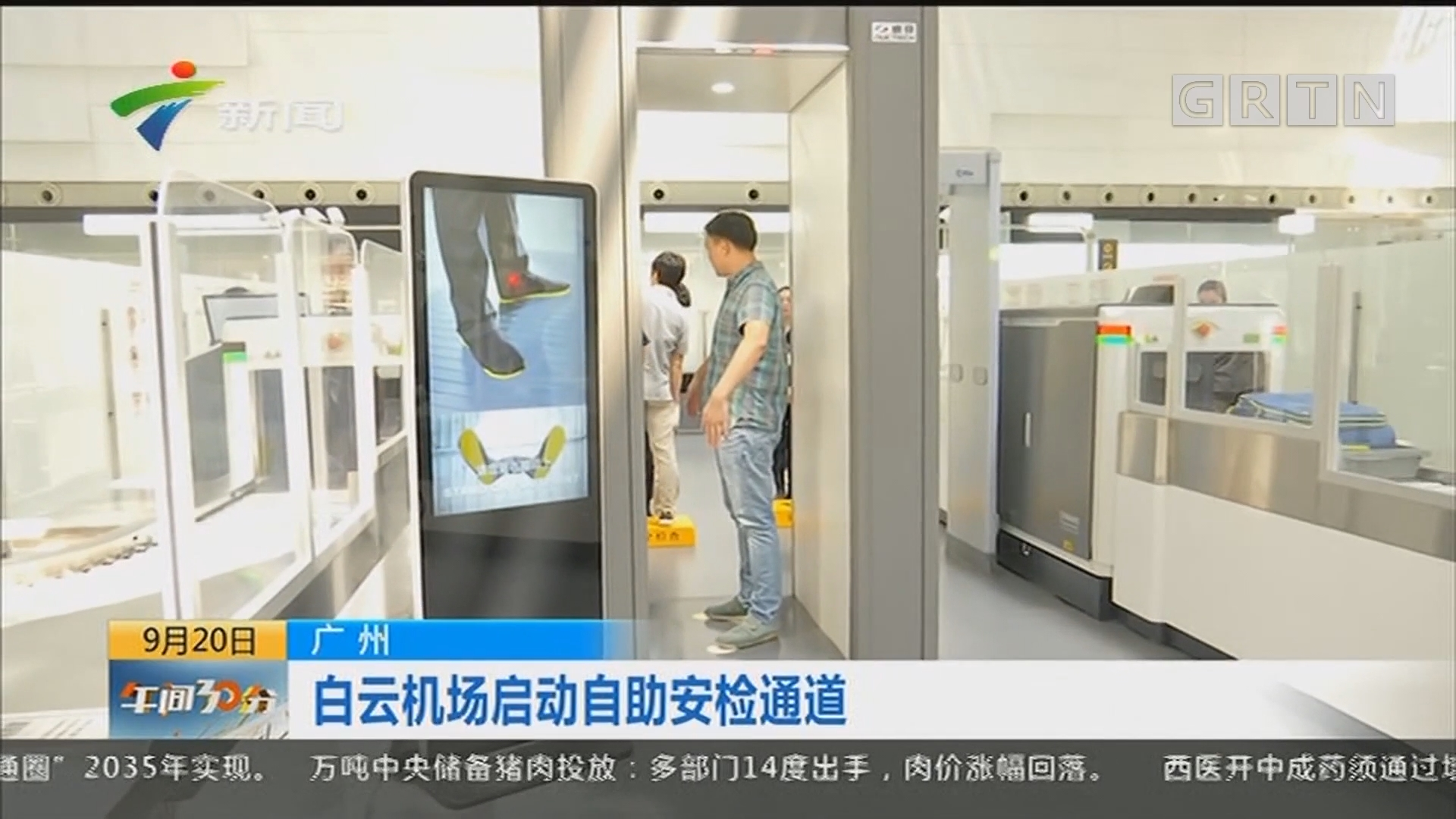广州:白云机场启动自助安检通道