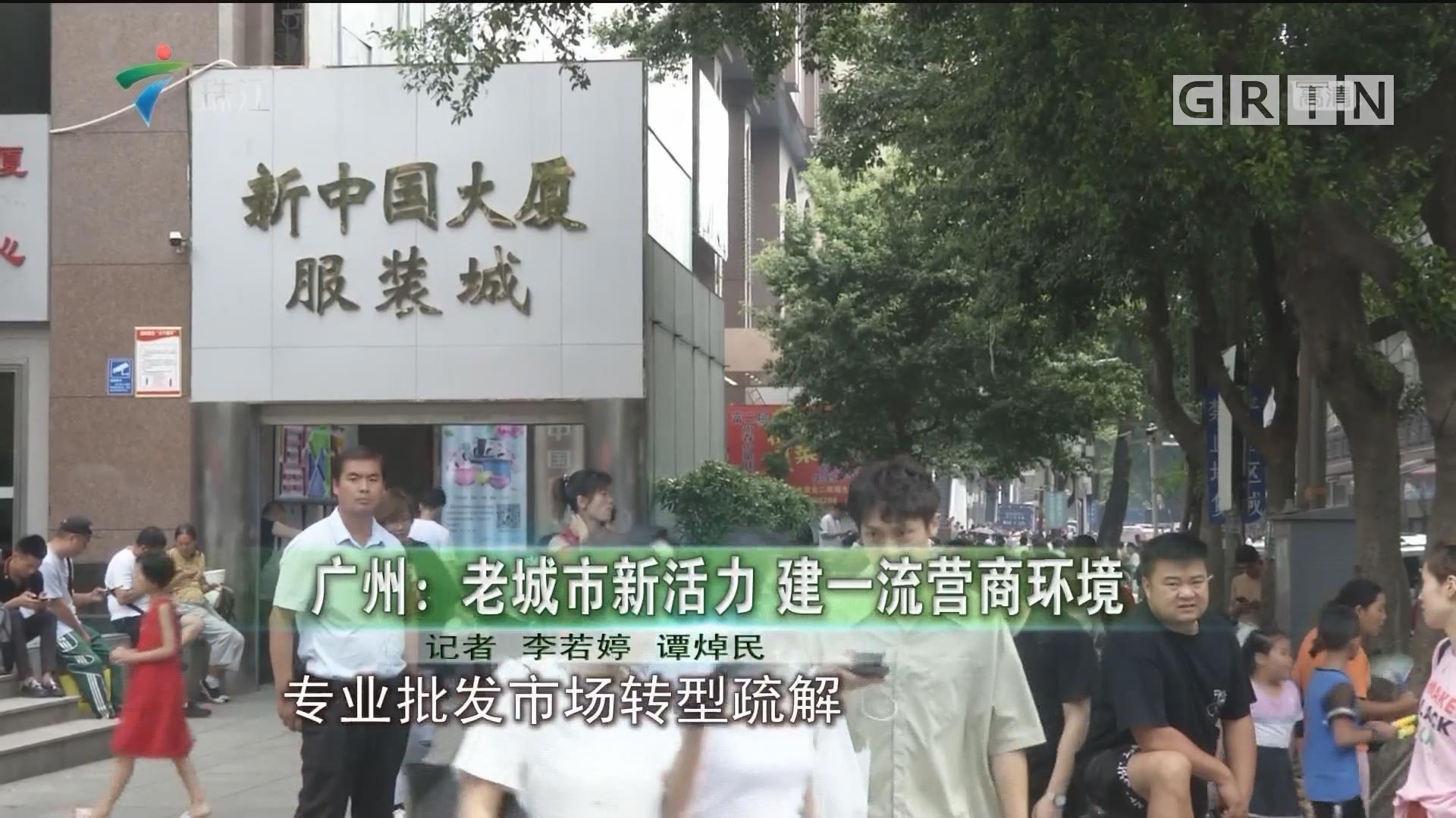 广州:老城市新活力 建一流营商环境
