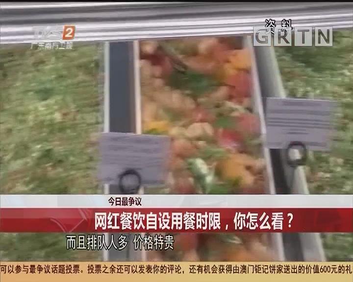 今日最争议 网红餐饮自设用餐时限,你怎么看?