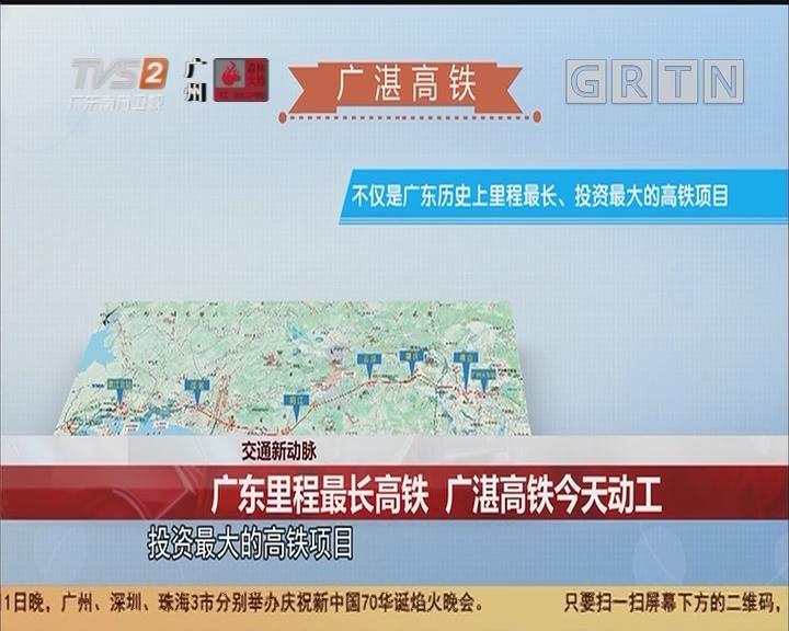 交通新动脉:广东里程最长高铁 广湛高铁今天动工