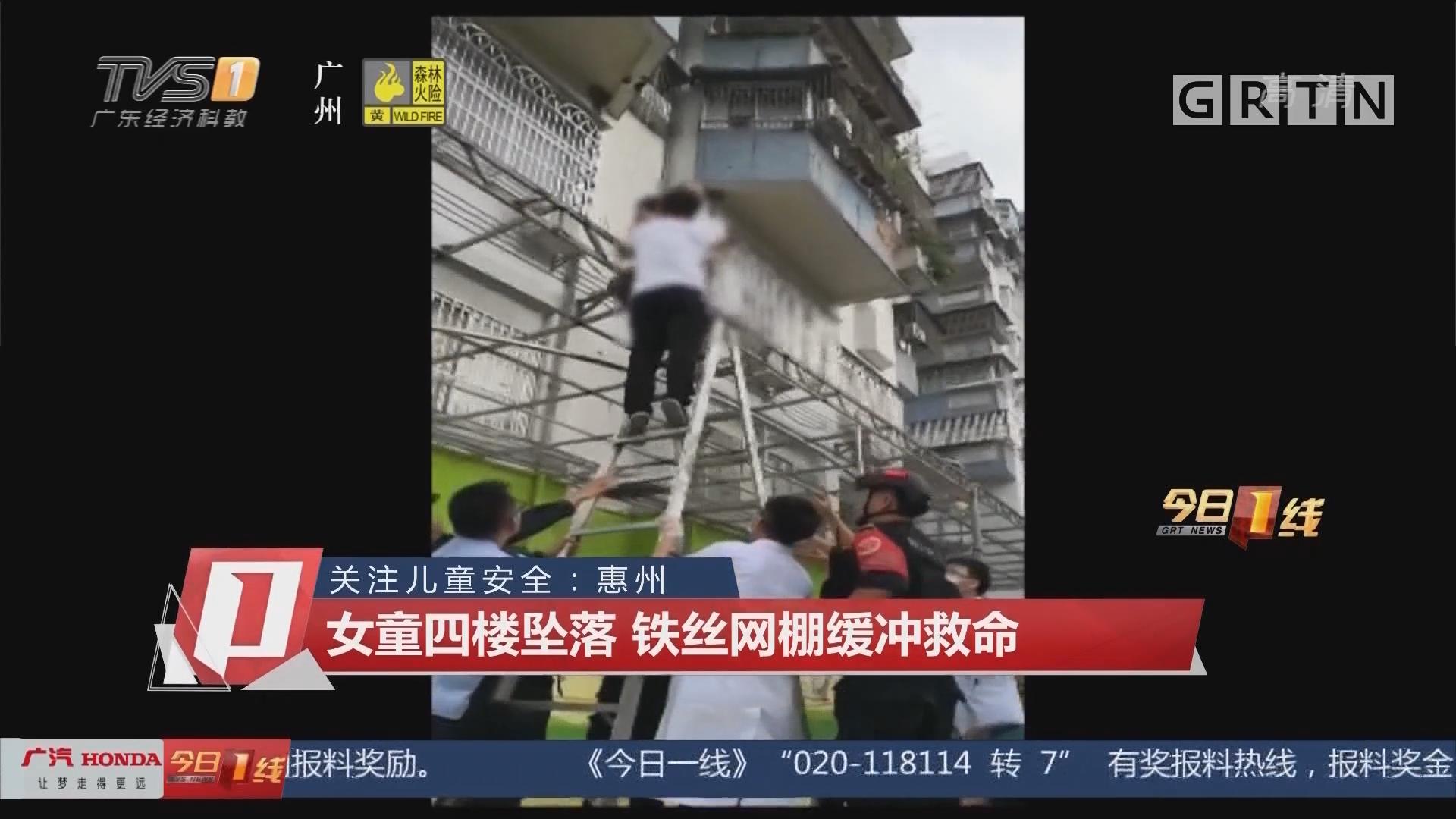 关注儿童安全:惠州 女童四楼坠落 铁丝网棚缓冲救命