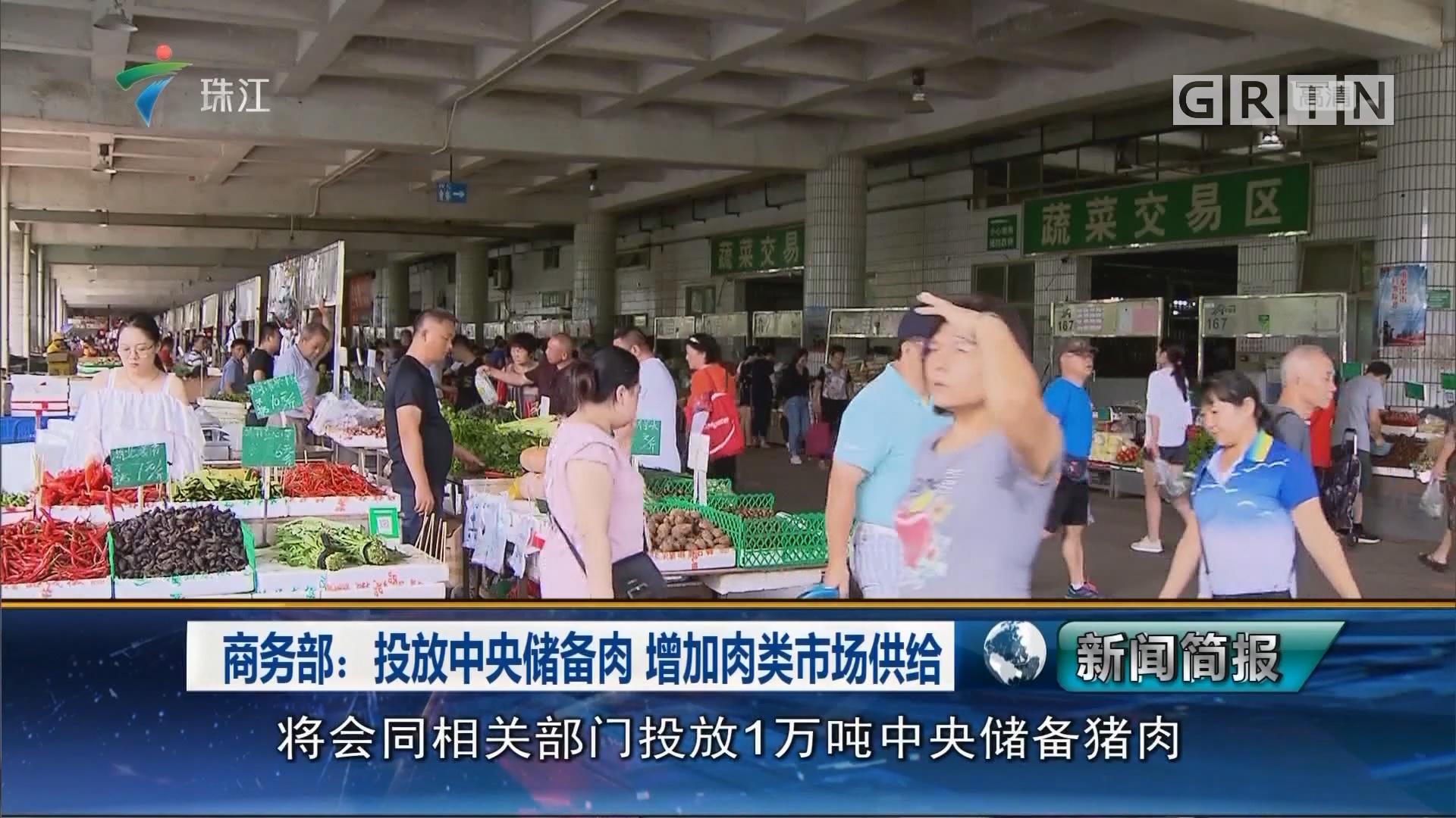 商务部:投放中央储备肉 增加肉类市场供给