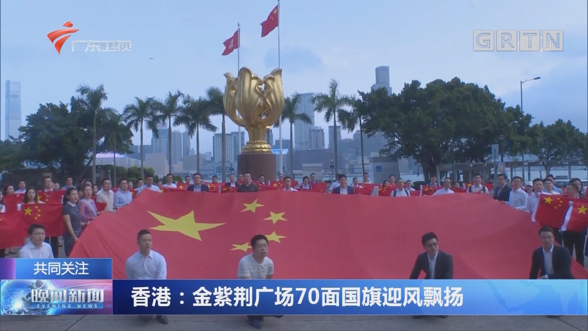香港:金紫荆广场70面国旗迎风飘扬