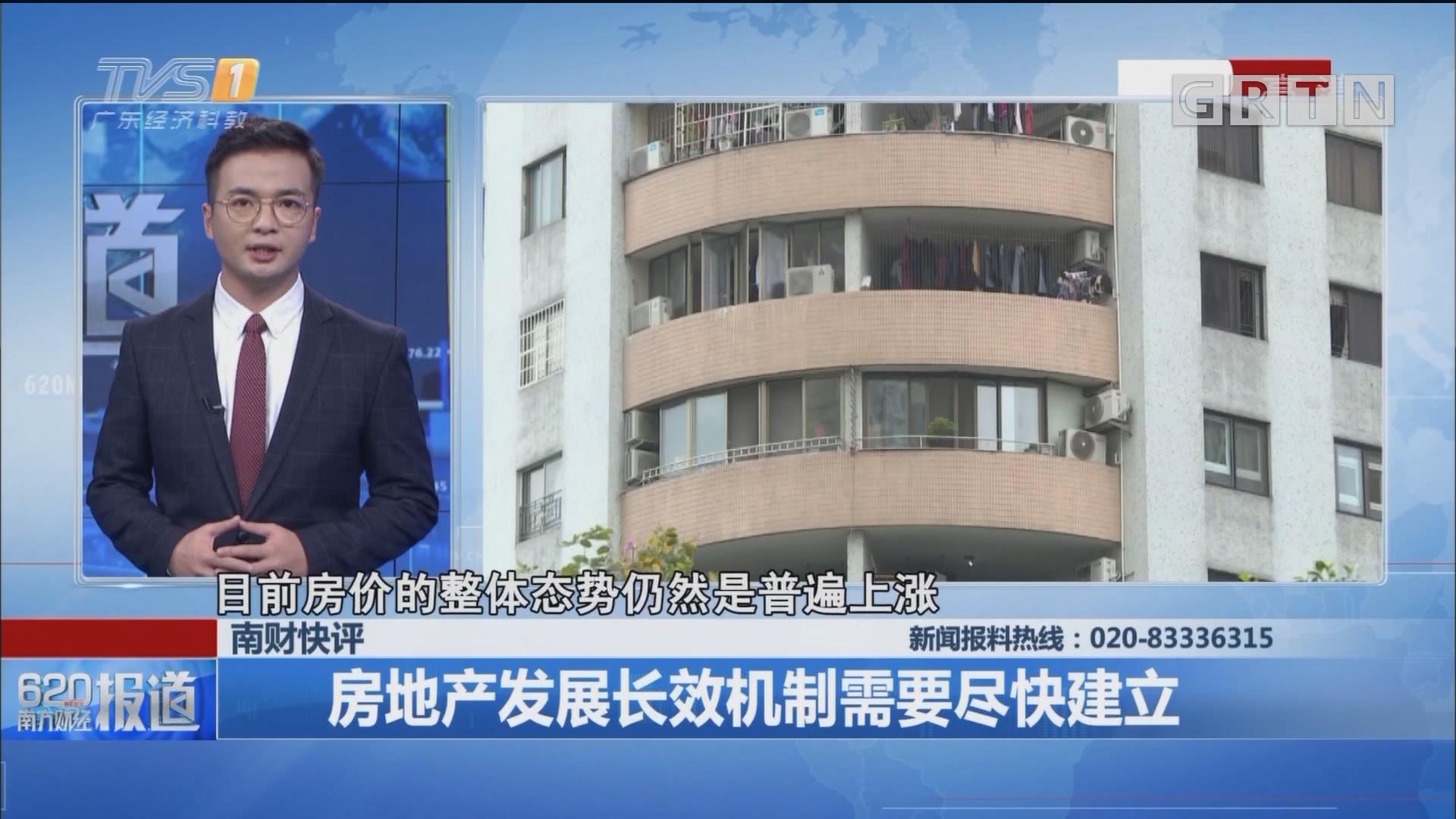 南财快评:房地产发展长效机制需要尽快建立