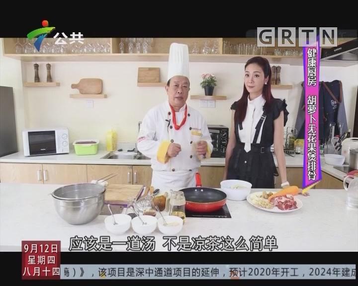健康厨房:胡萝卜无花果煲排骨