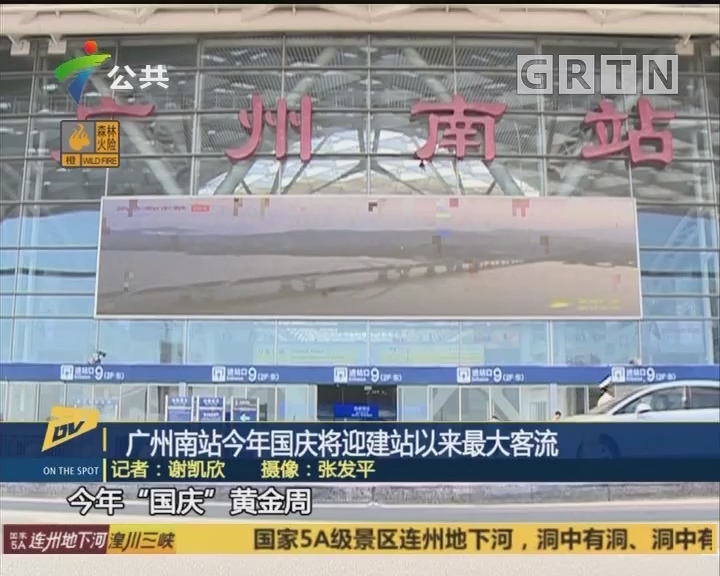 (DV现场)广州南站今年国庆将迎建站以来最大客流