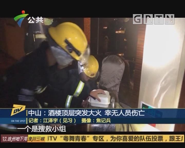 (DV现场)中山:酒楼顶层突发大火 幸无人员伤亡
