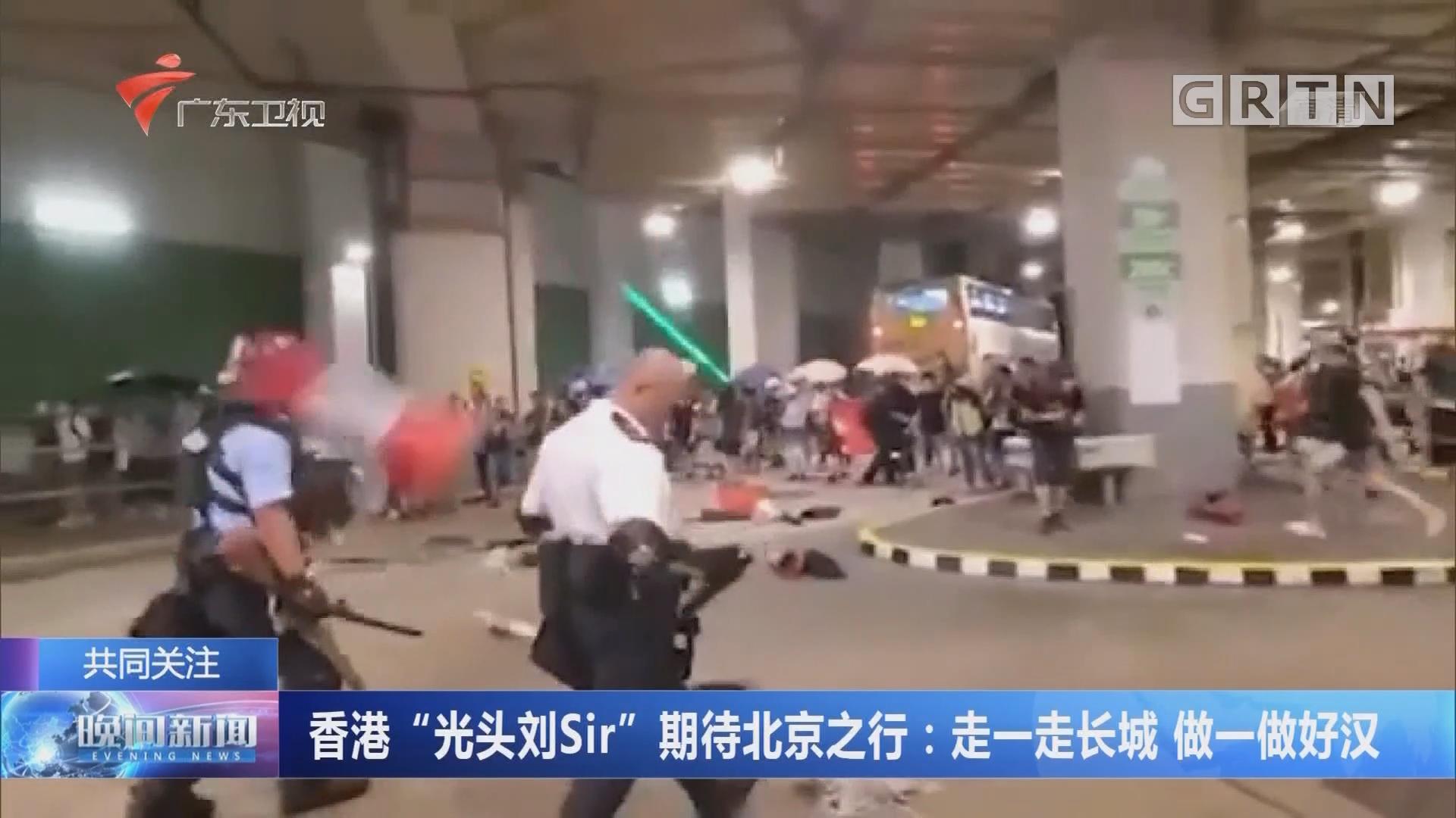 """香港""""光头刘Sir""""期待北京之行:走一走长城 做一做好汉"""