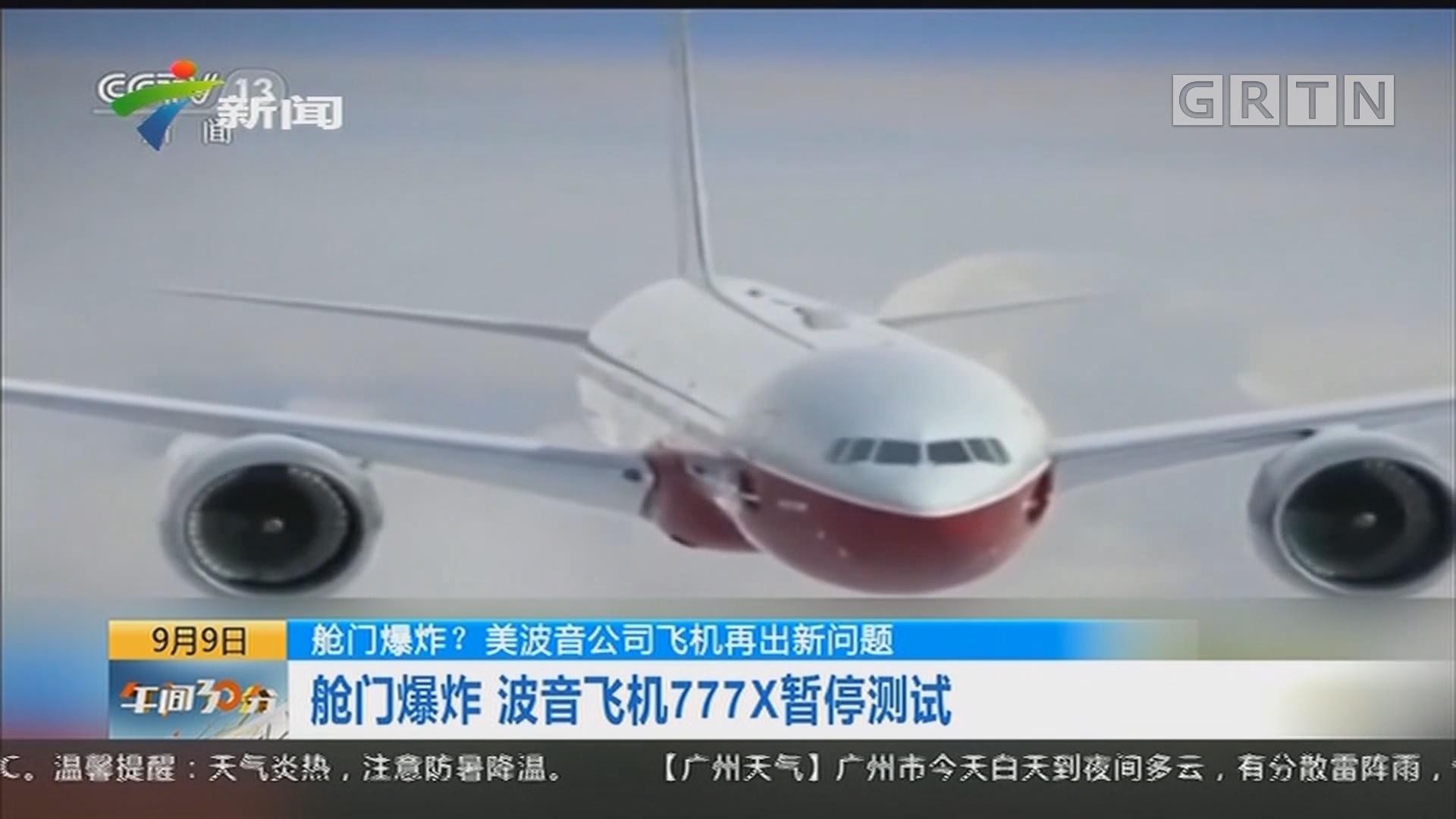 舱门爆炸?美波音公司飞机再出新问题 舱门爆炸 波音飞机777X暂停测试