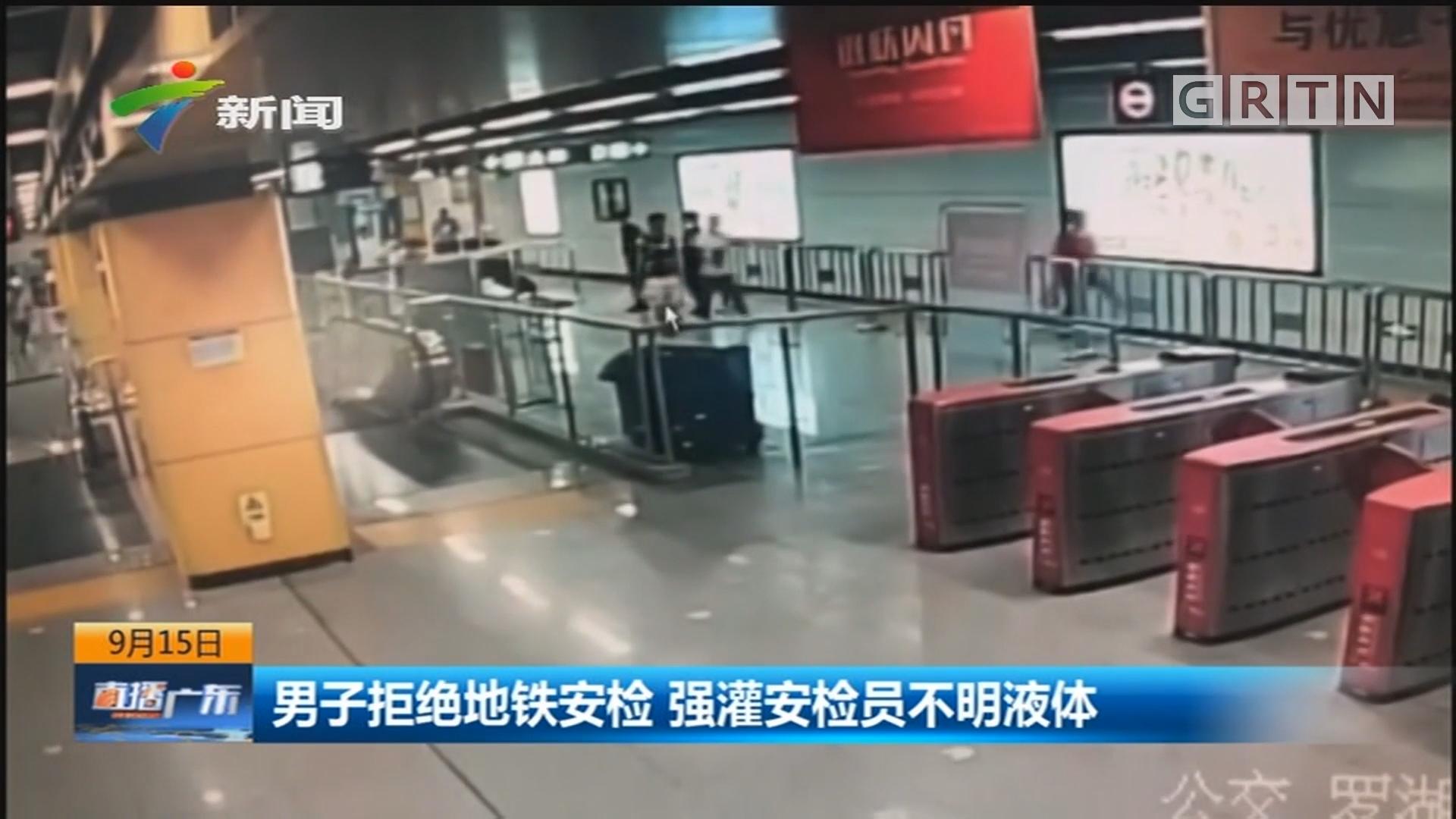男子拒绝地铁安检 强灌安检员不明液体