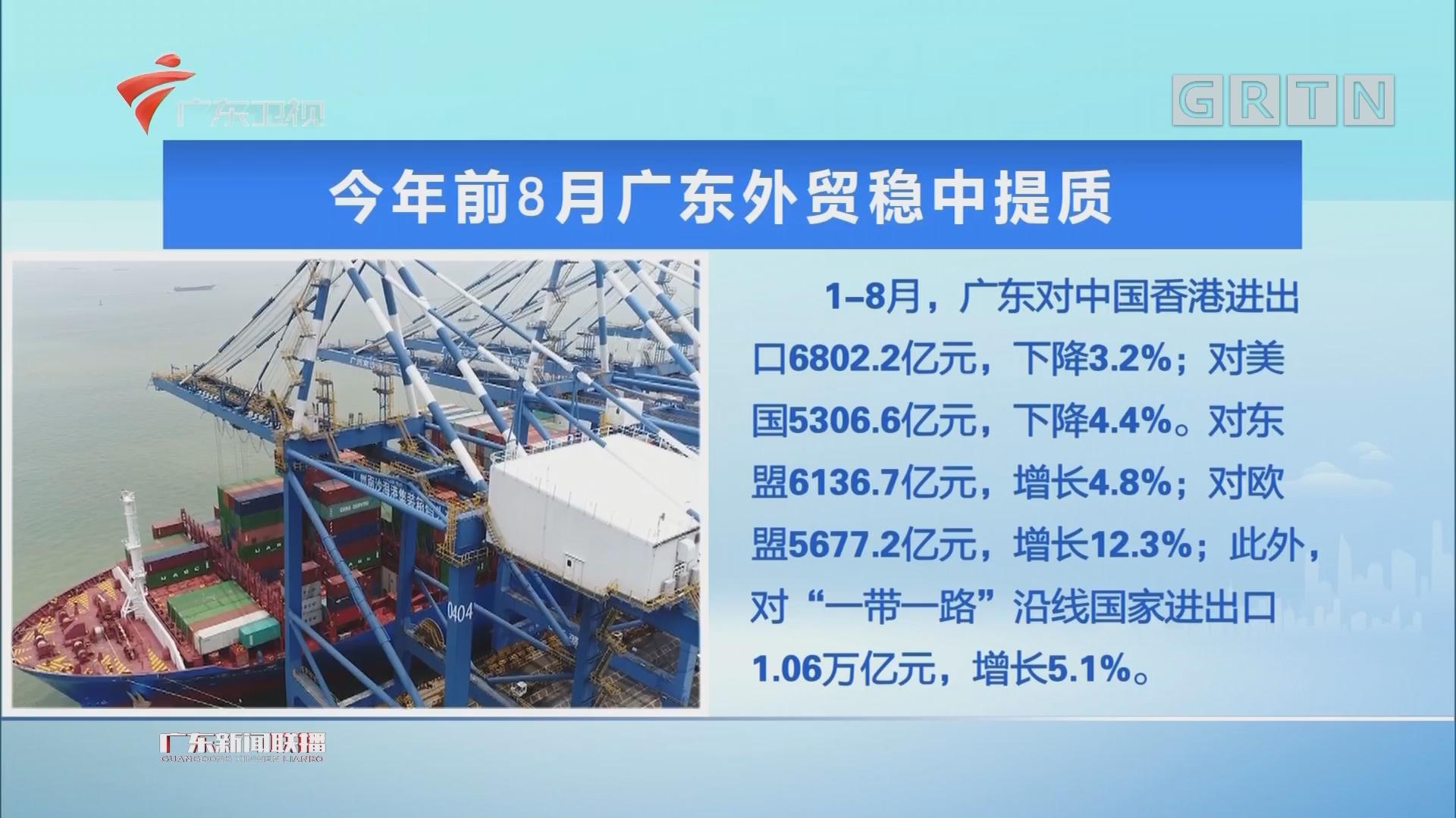 今年前8月广东外贸稳中提质