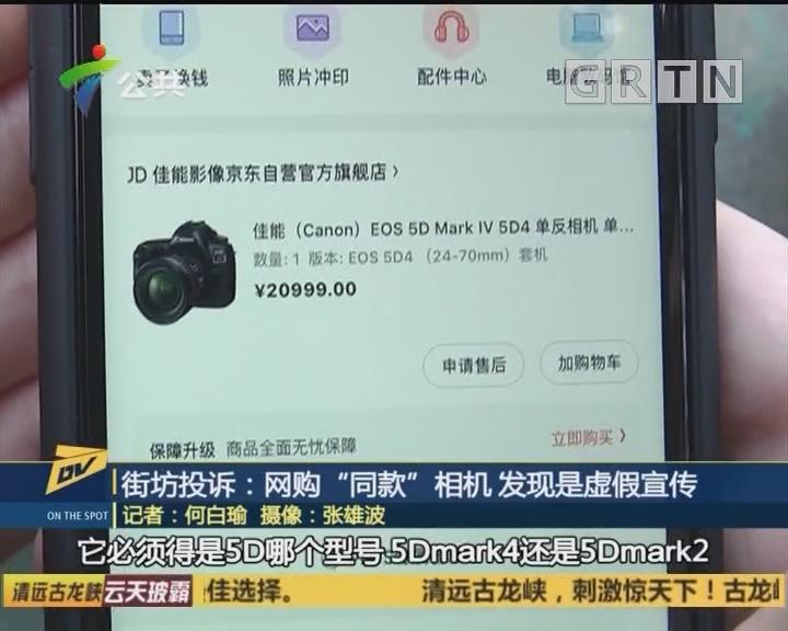 "(DV现场)街坊投诉:网购""同款""相机 发现是虚假宣传"