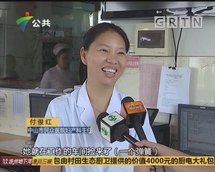 (DV现场)女子体内出现弹簧 医生成功取出