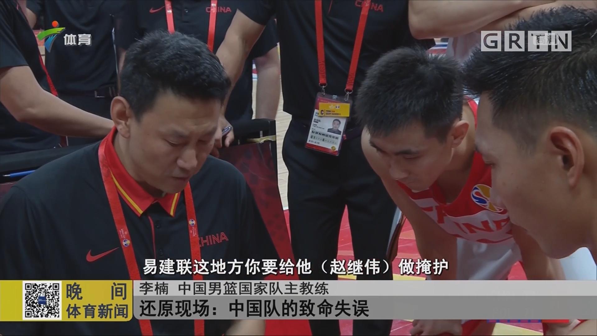 还原现场:中国队的致命失误