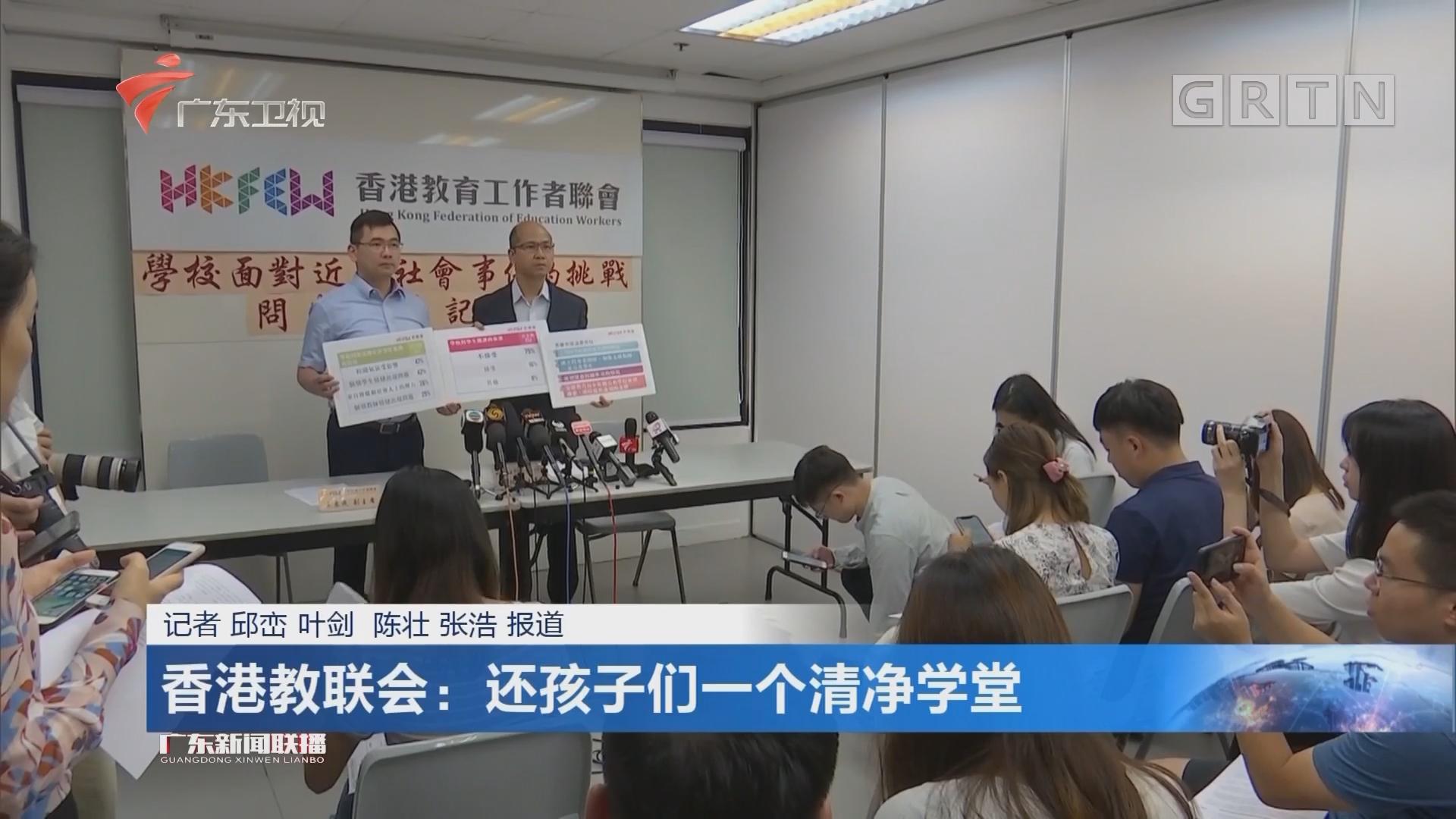 香港教联会:还孩子们一个清净学堂
