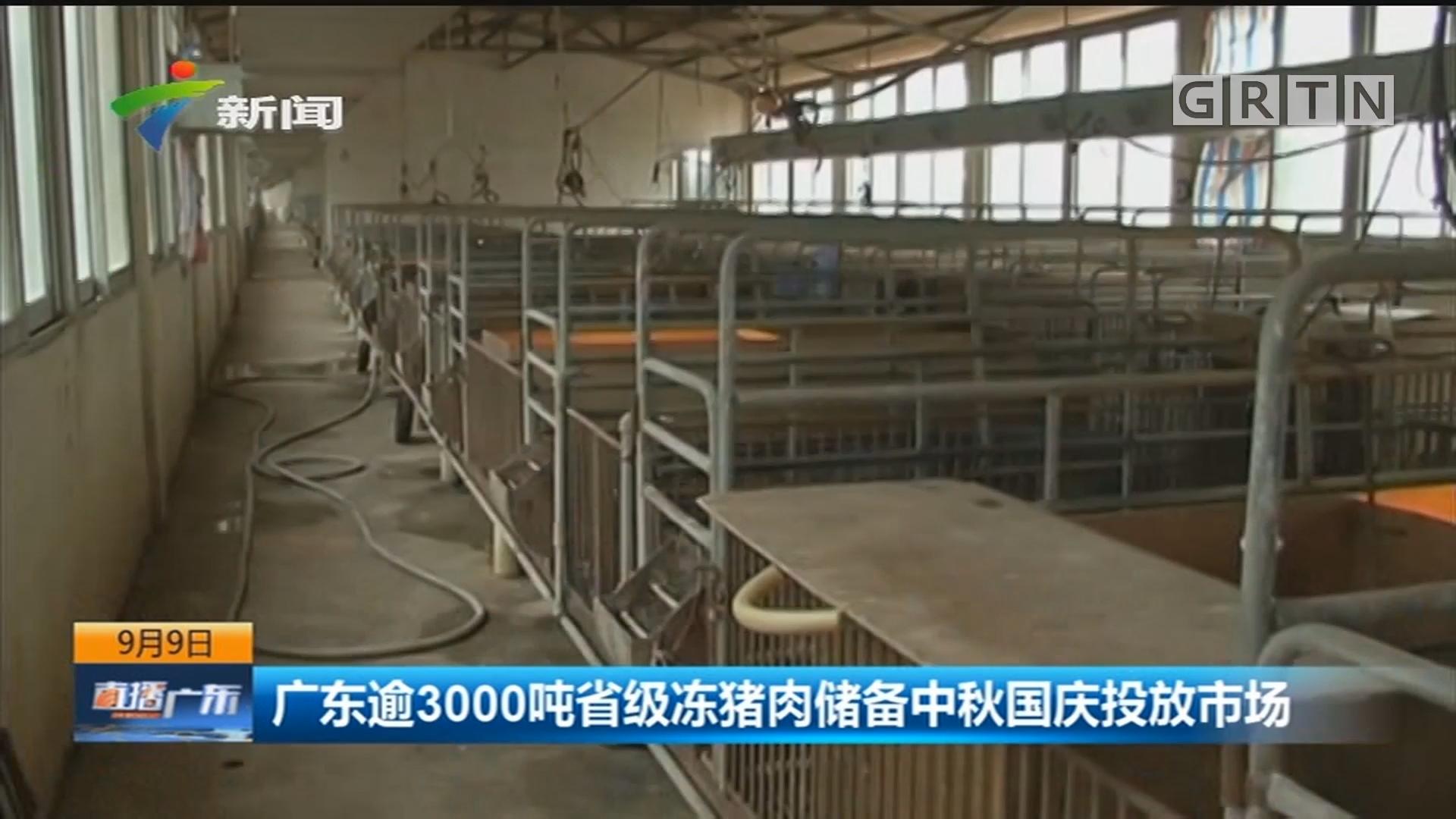 广东逾3000吨省级冻猪肉储备中秋国庆投放市场