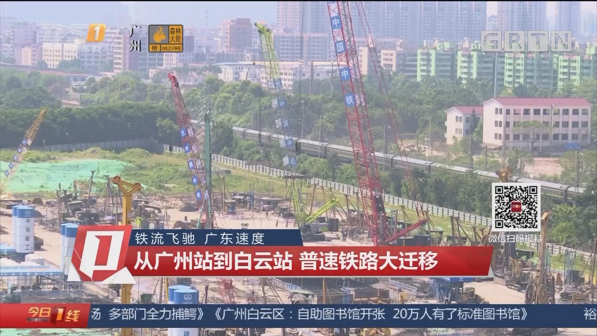 铁流飞驰 广东速度:从广州站到白云站 普速铁路大迁移