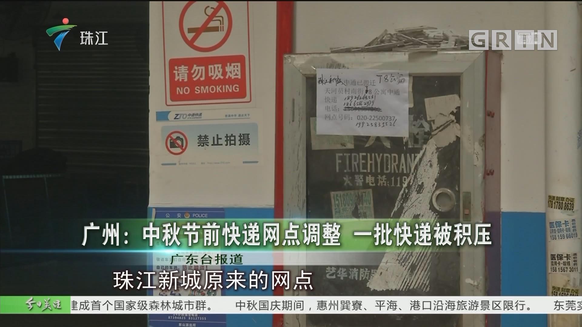 广州:中秋节前快递网点调整 一批快递被积压