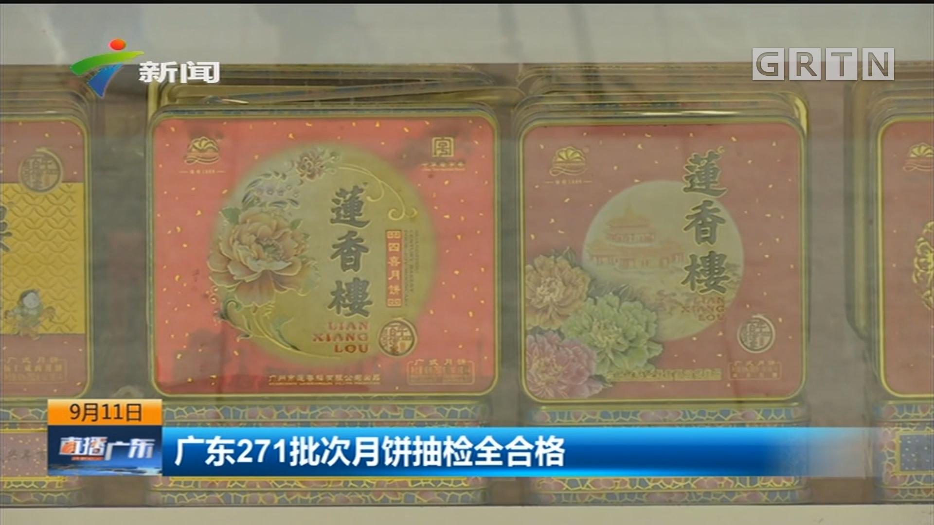 广东271批次月饼抽检全合格