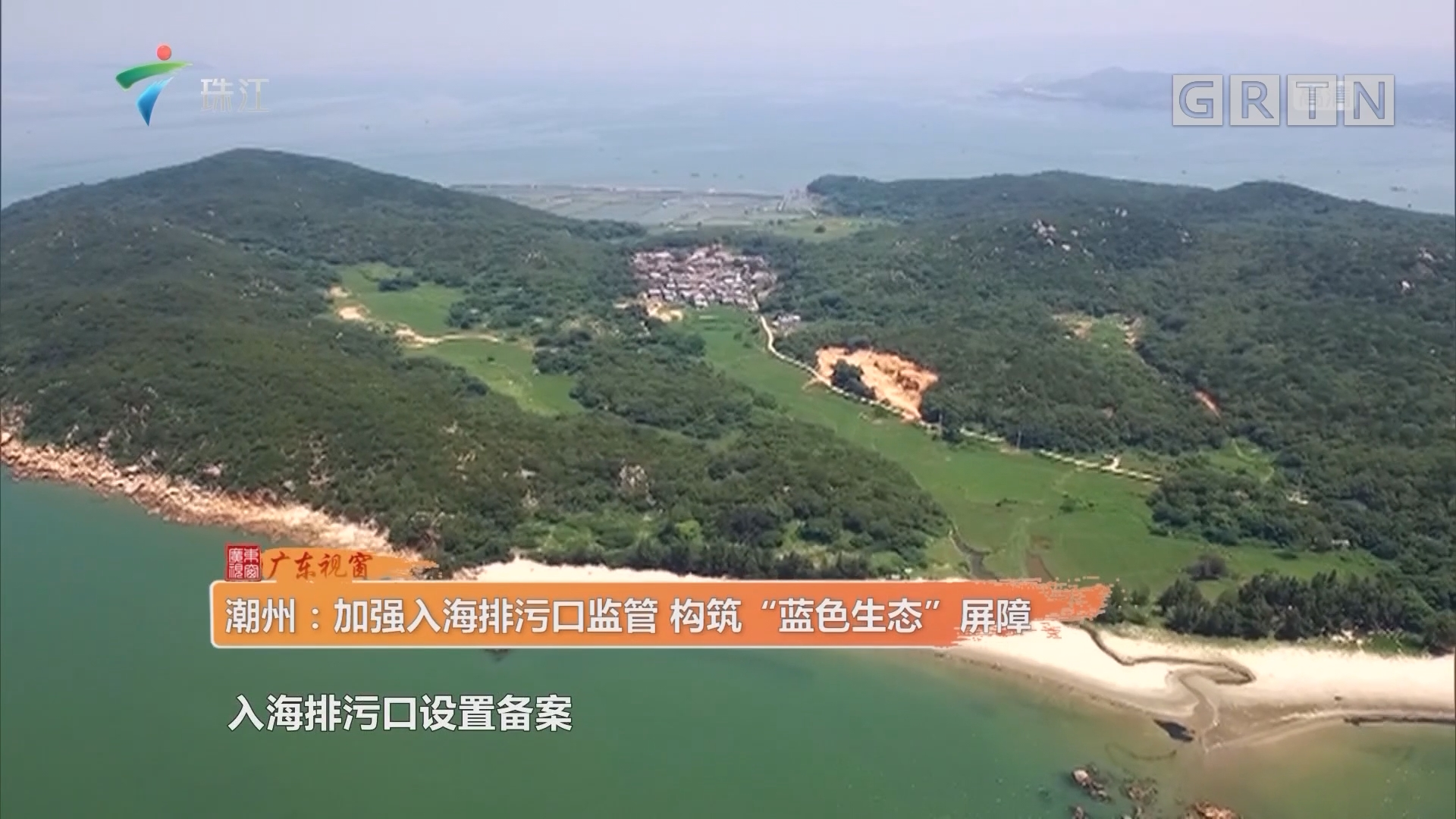"""潮州:加强入海排污口监管 构筑""""蓝色生态""""屏障"""