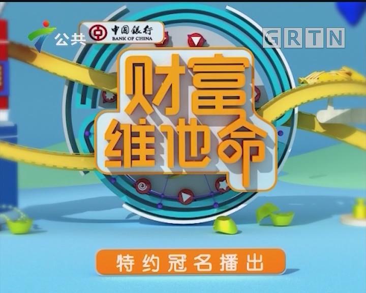 [2019-09-14]财富维他命:高手带路,基金套利得这样玩!!