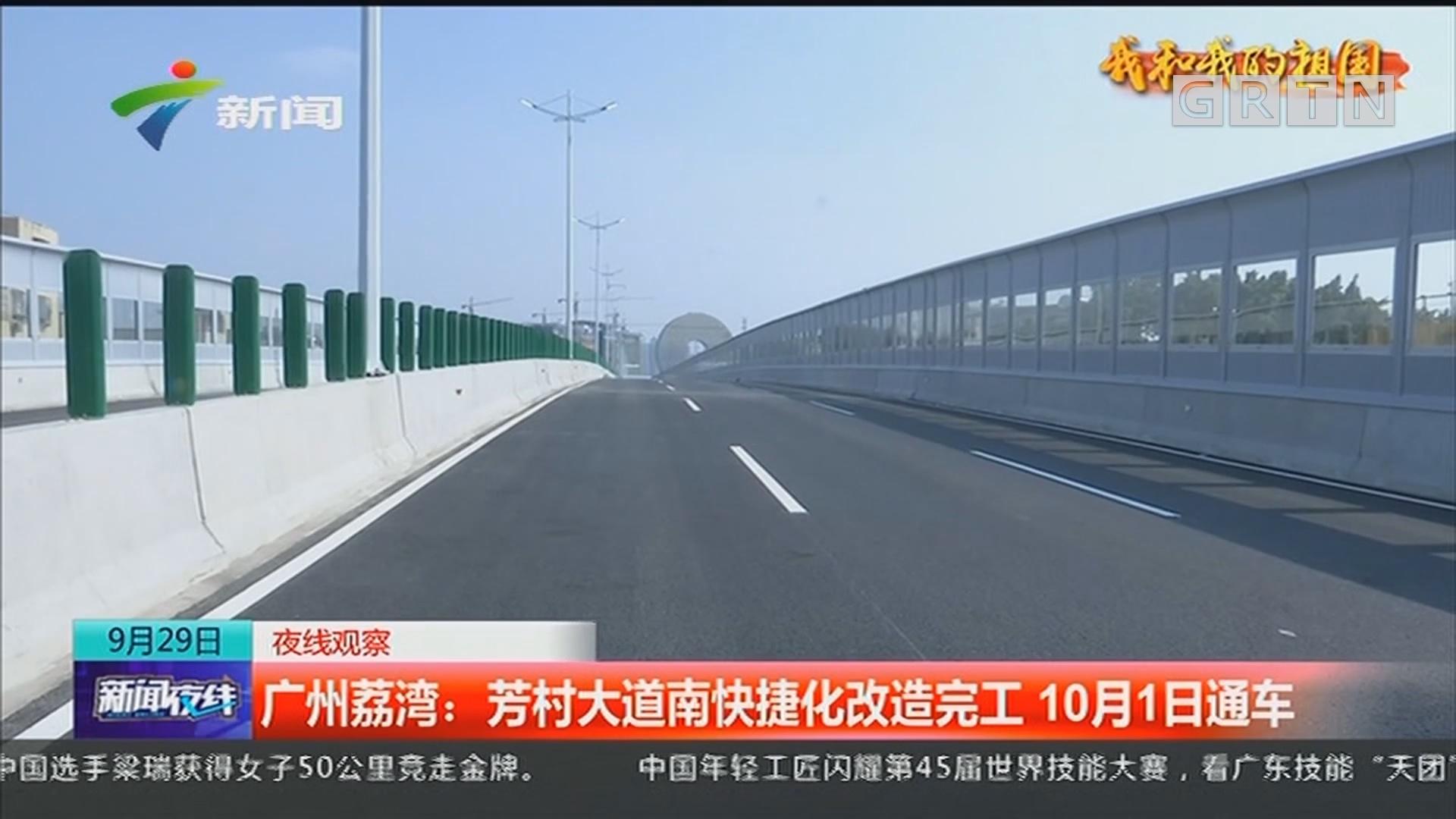 广州荔湾:芳村大道南快捷化改造完工 10月1日通车