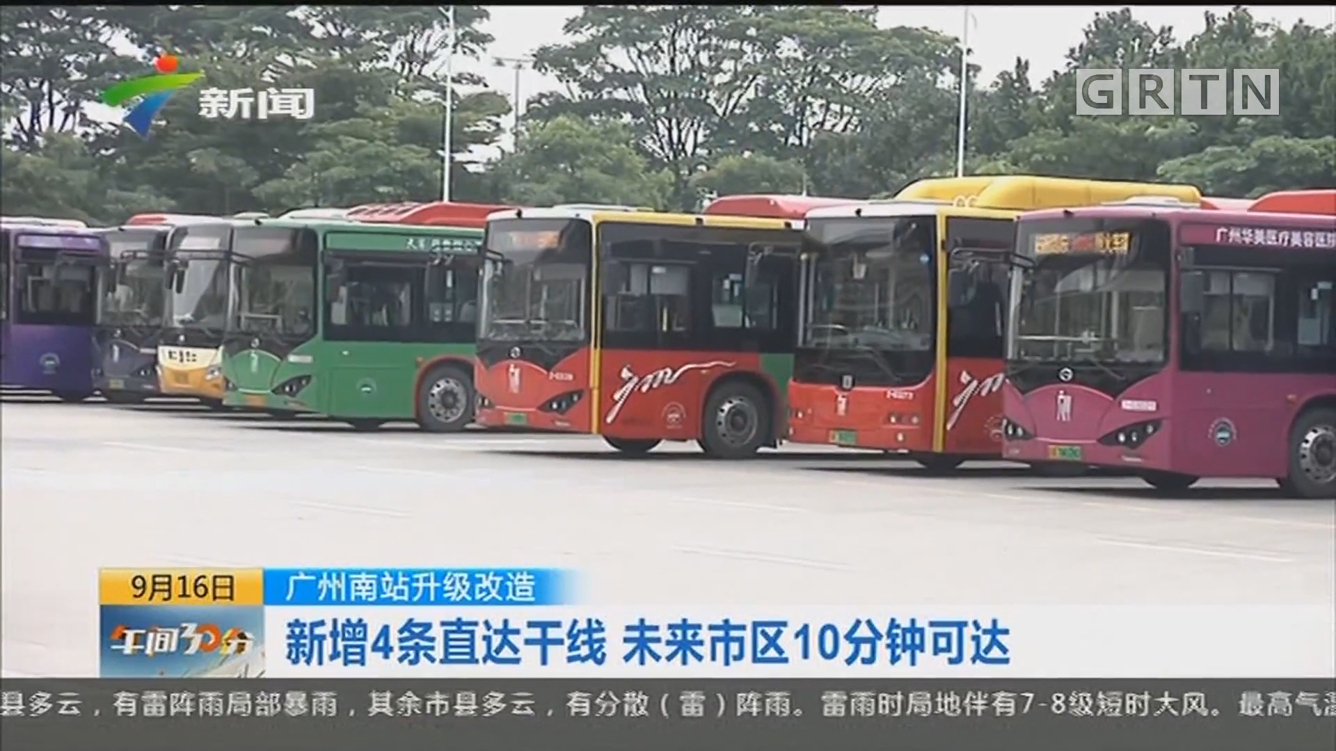 广州南站升级改造:站点少路程长 南站换乘诟病多