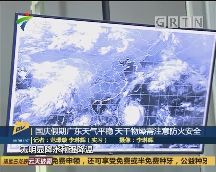 (DV现场)国庆假期广东天气平稳 天干物燥需注意防火安全