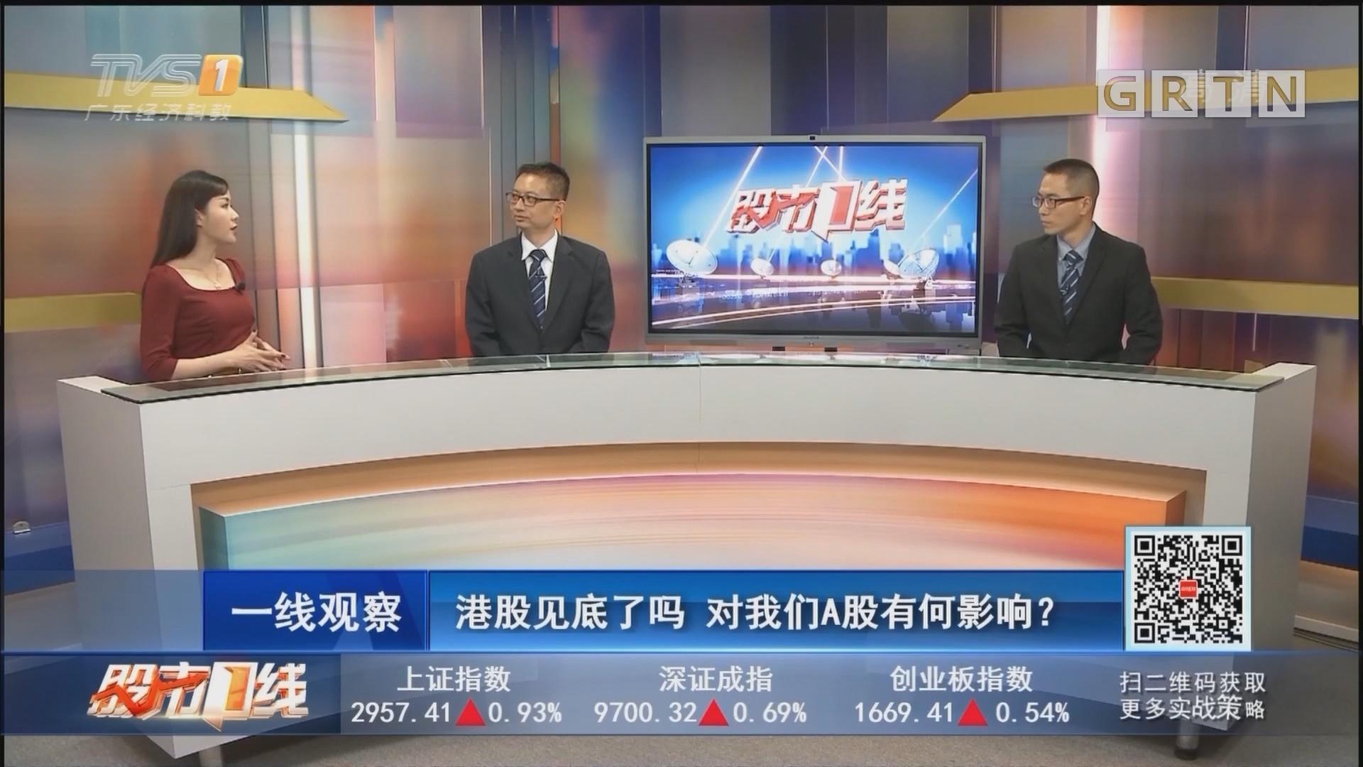 [HD][2019-09-04]股市一线:港股见底了吗 对我们A股有何影响?