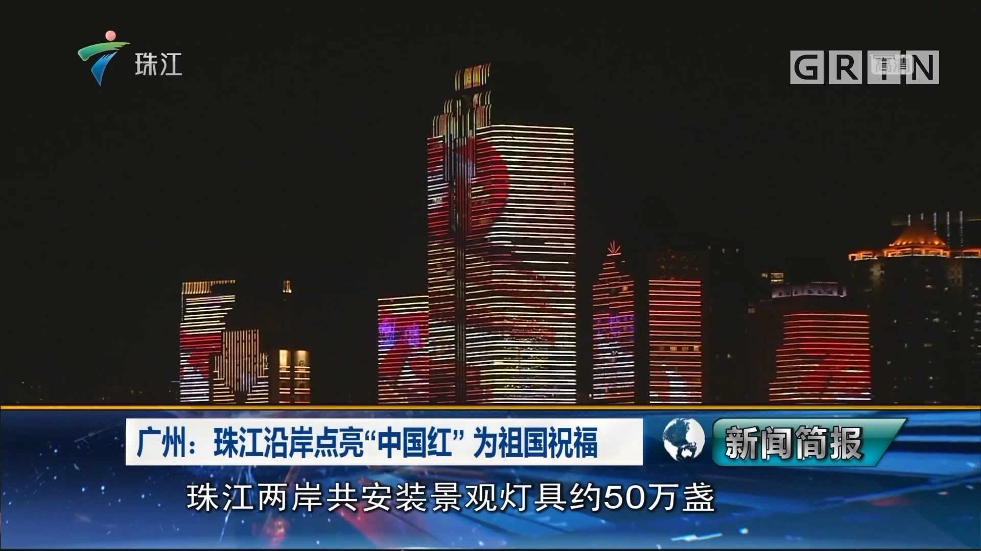 """广州:珠江沿岸点亮""""中国红"""" 为祖国祝福"""