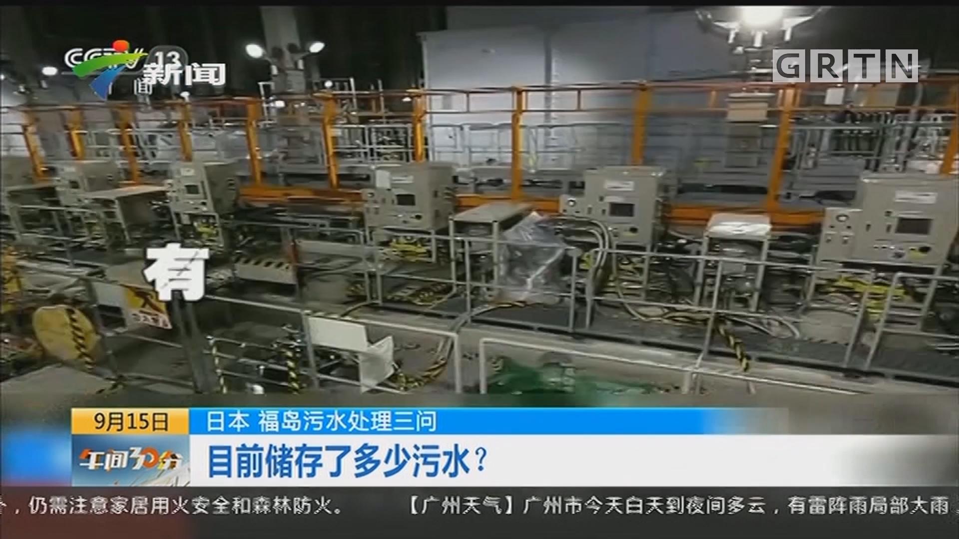 日本 福岛污水处理三问:污水入海 危害几何?
