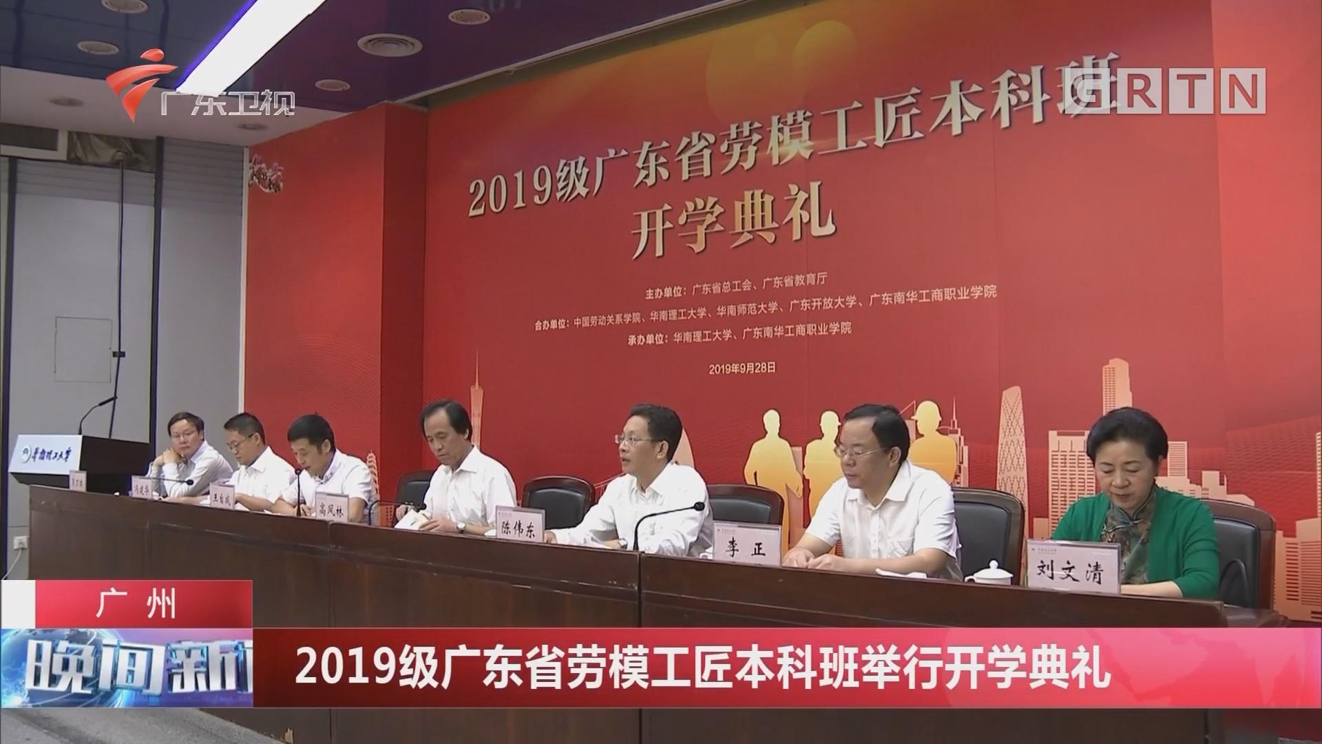 广州:2019级广东省劳模工匠本科班举行开学典礼