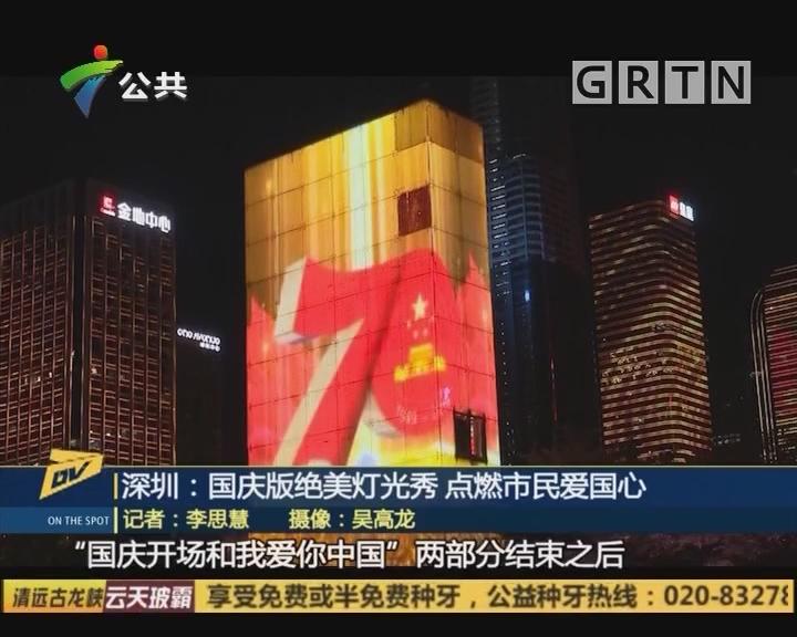 (DV現場)深圳:國慶版絕美燈光秀 點燃市民愛國心