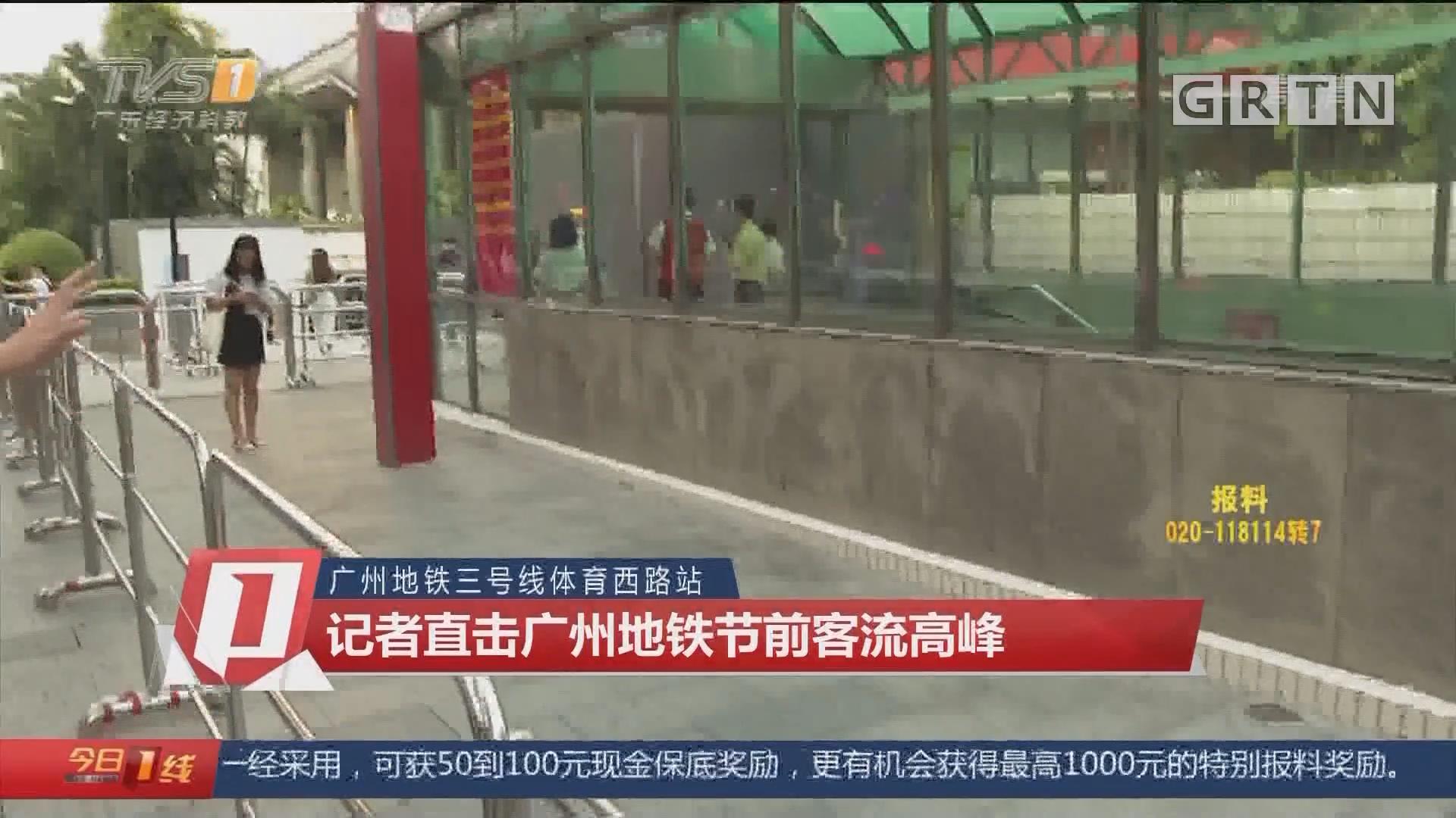 广州地铁三号线体育西路站:记者直击广州地铁节前客流高峰