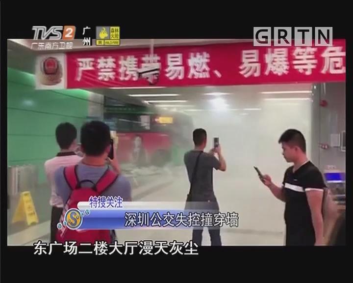 深圳公交失控撞穿墙